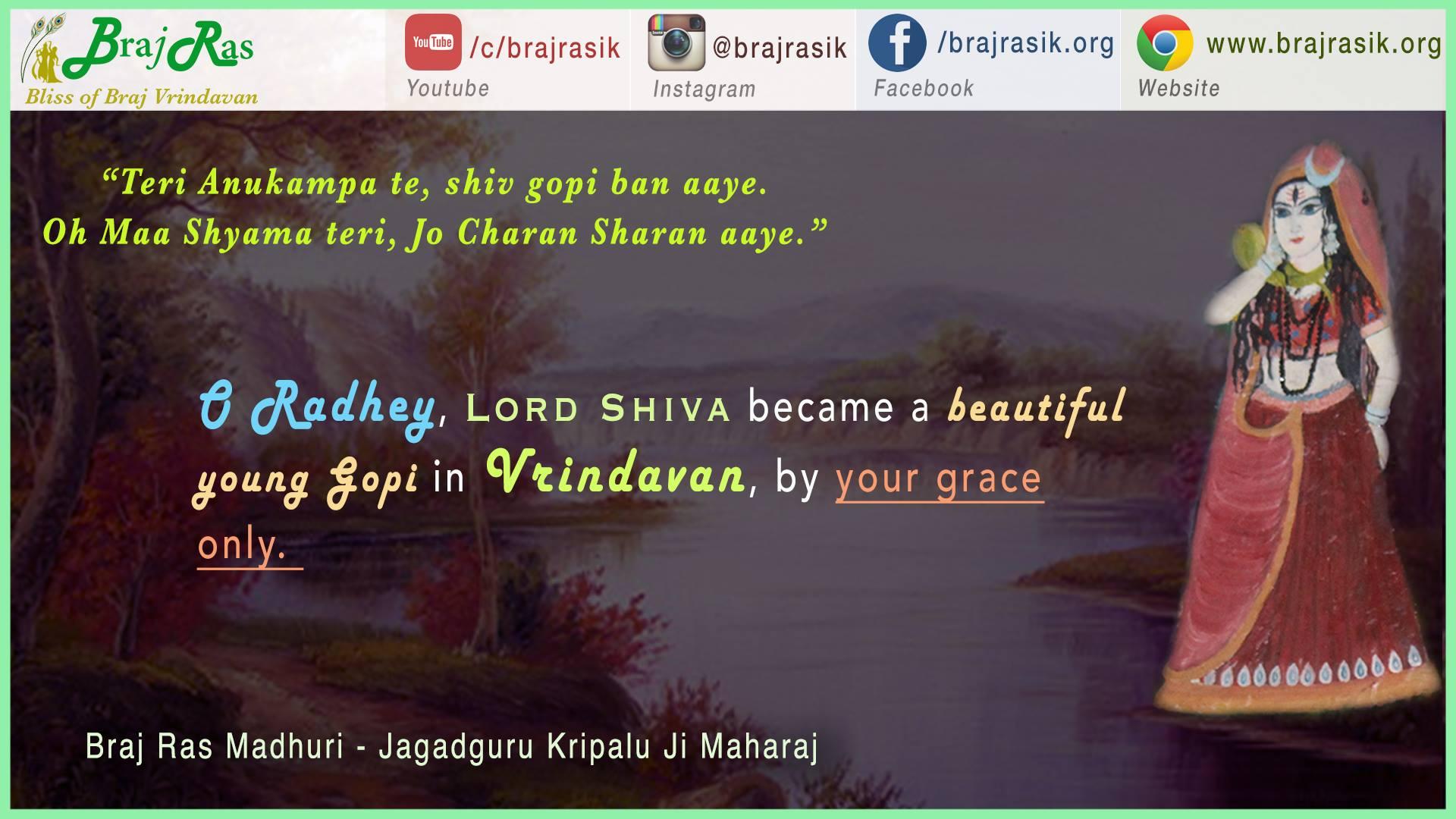 Teri Anukampa te, shiv gopi ban aaye  - Braj Ras Madhuri - Jagadguru Kripalu Ji Maharaj