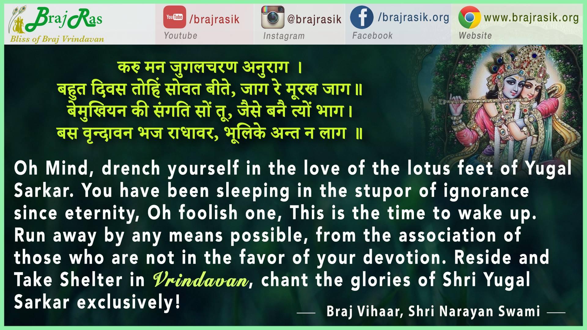 Karu Mana Yugal Charan Anurag - Shri Narayan Swami, Braj Vihaar