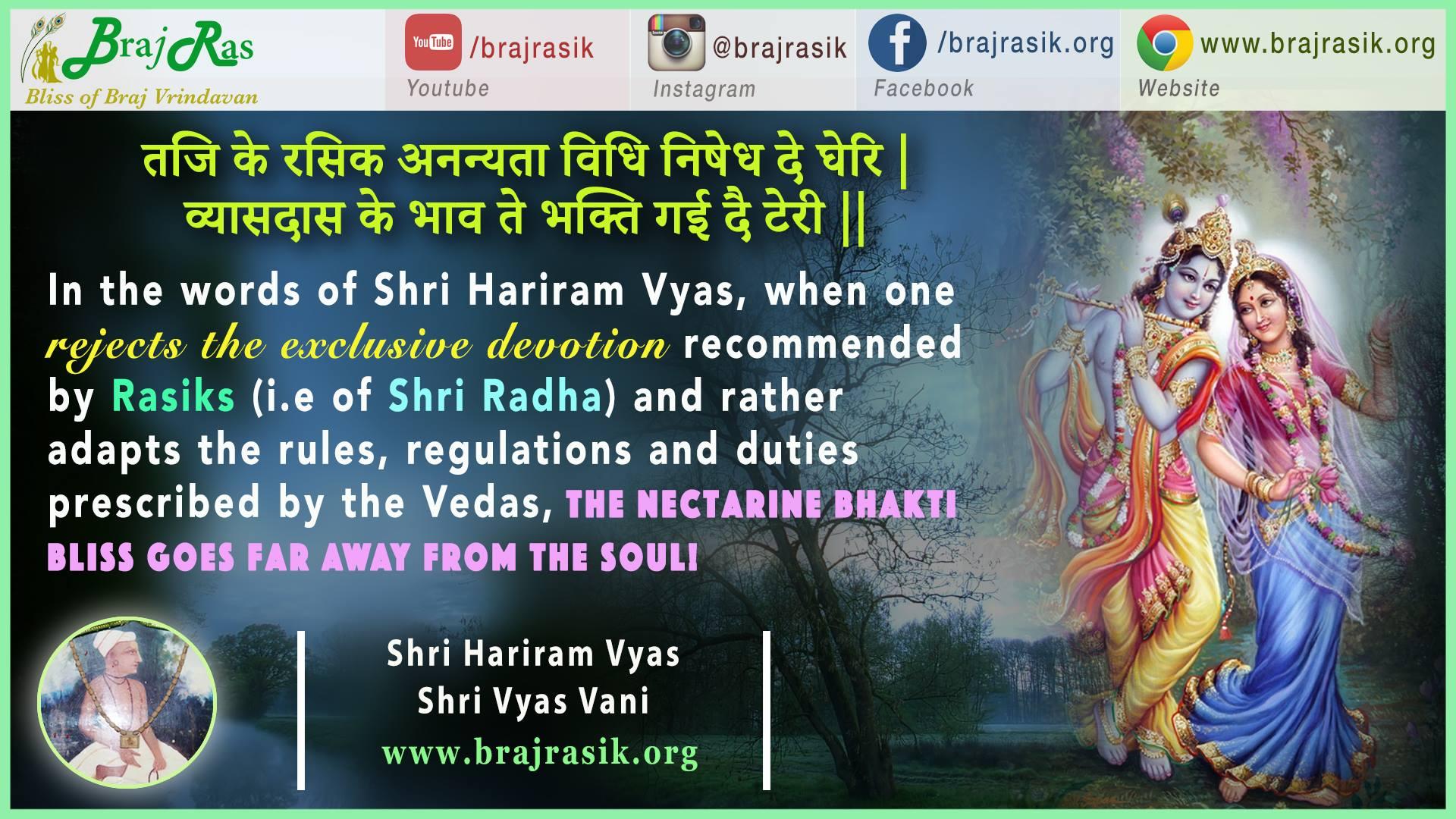 Taji Ke Rasik Ananyta Vidhi Nished De Gheri - Shri Hariram Vyas, Shri Vyas Vani