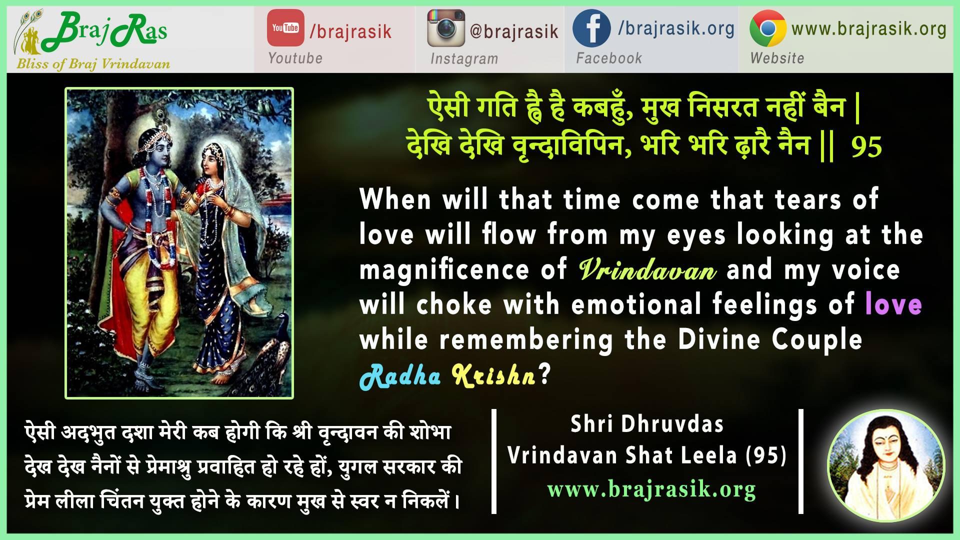 Aisi Gati Hvai Hai Kabhu, Mukh Nisarat Nahin Bain - Shri Dhruvdas, Vrindavan Shat Leela