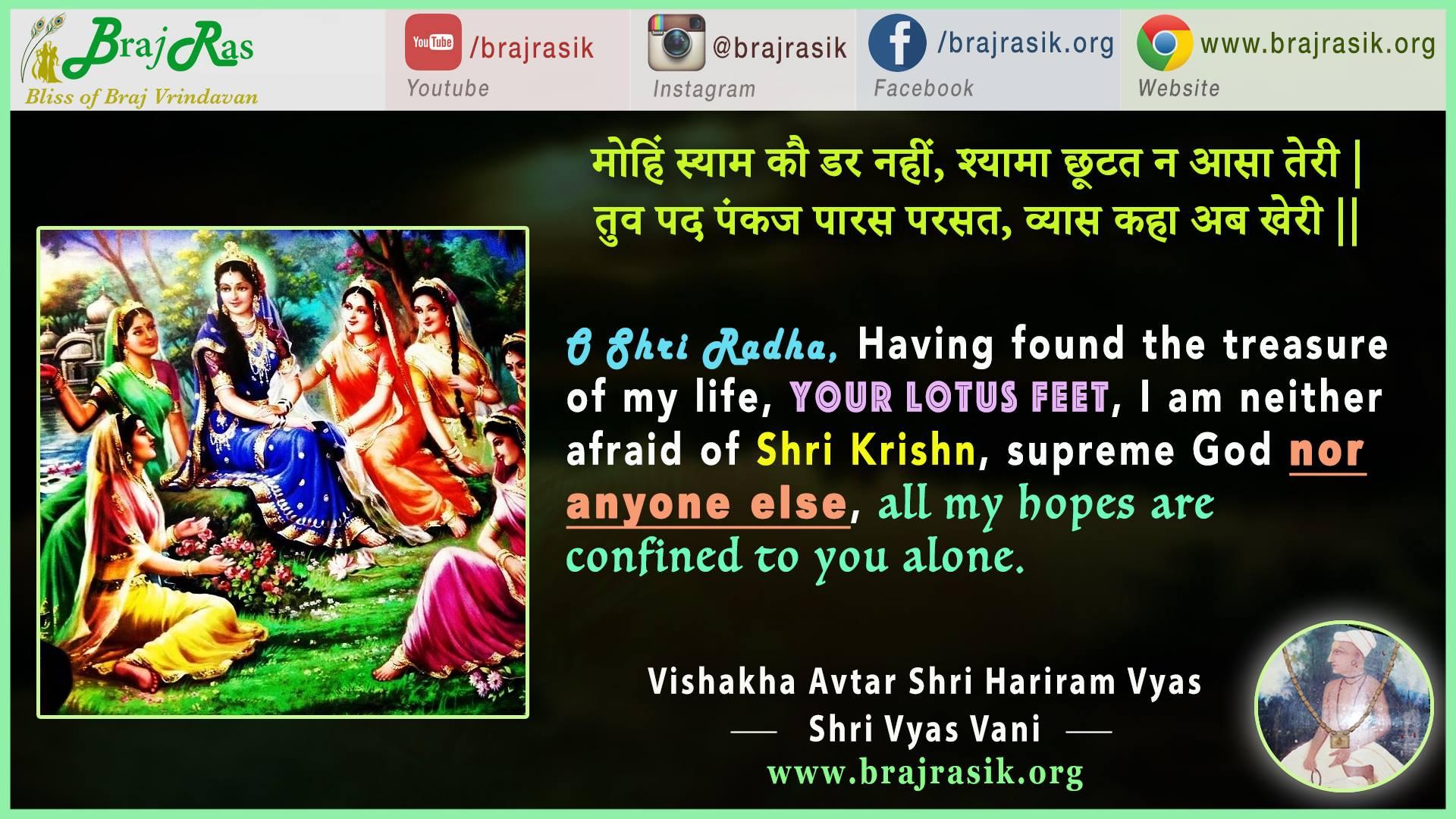 Mohin Shyam Kau Dar Nahin, Shyama Chuthata Na Aasa Teri - Vishakha Avtar Shri Hariram Vyas, Shri Vyas Vani