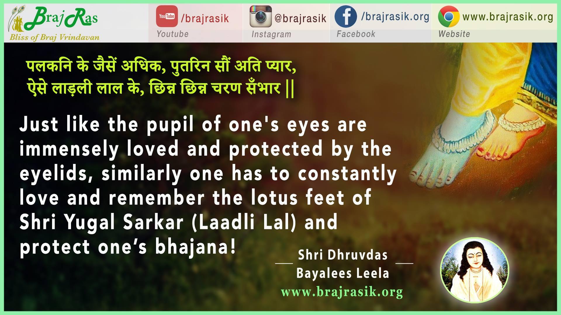 Palakani Ke Jaisein Adhik, Putarin Son Ati Pyar - Shri Dhruvdas, Bayalees Leela