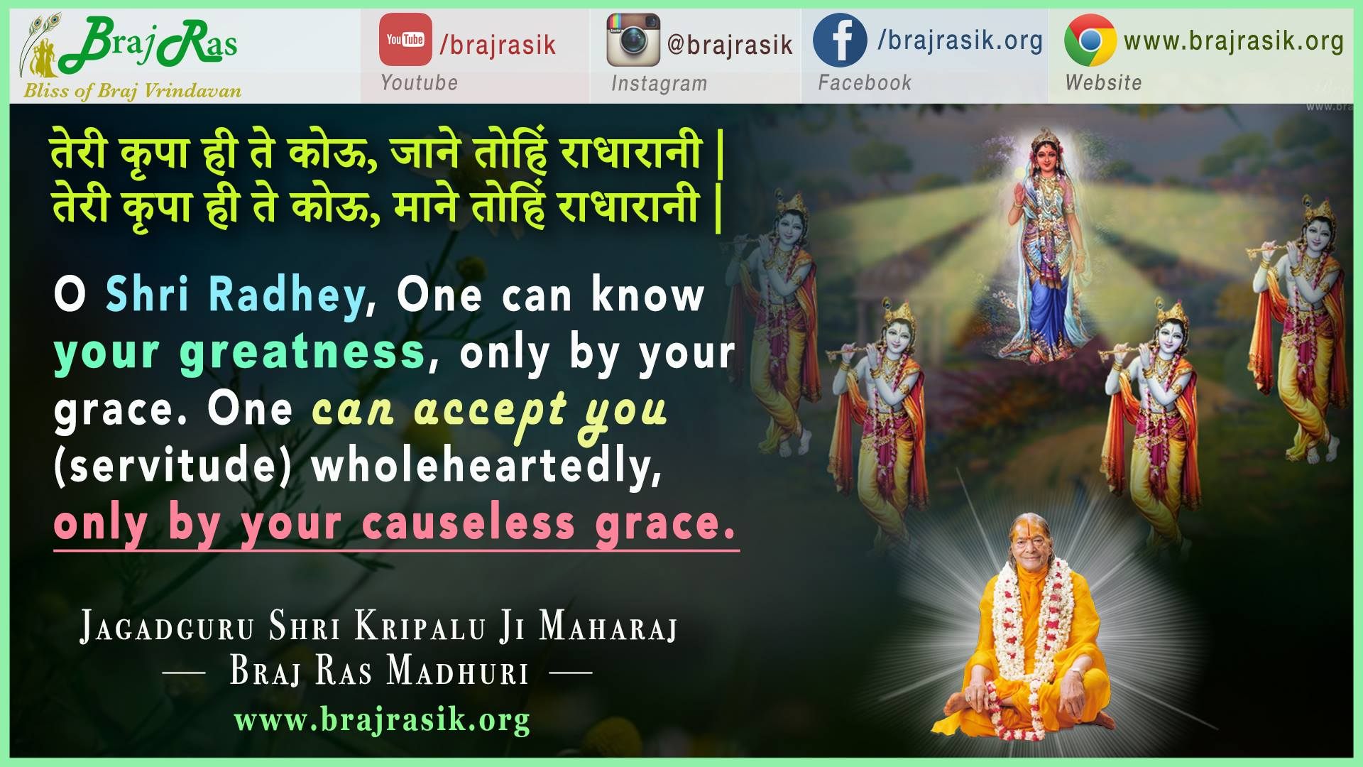 Teri Kripa Hi Te Kou - Jagadguru Shri Kripalu Ji Maharaj, Braj Ras Madhuri