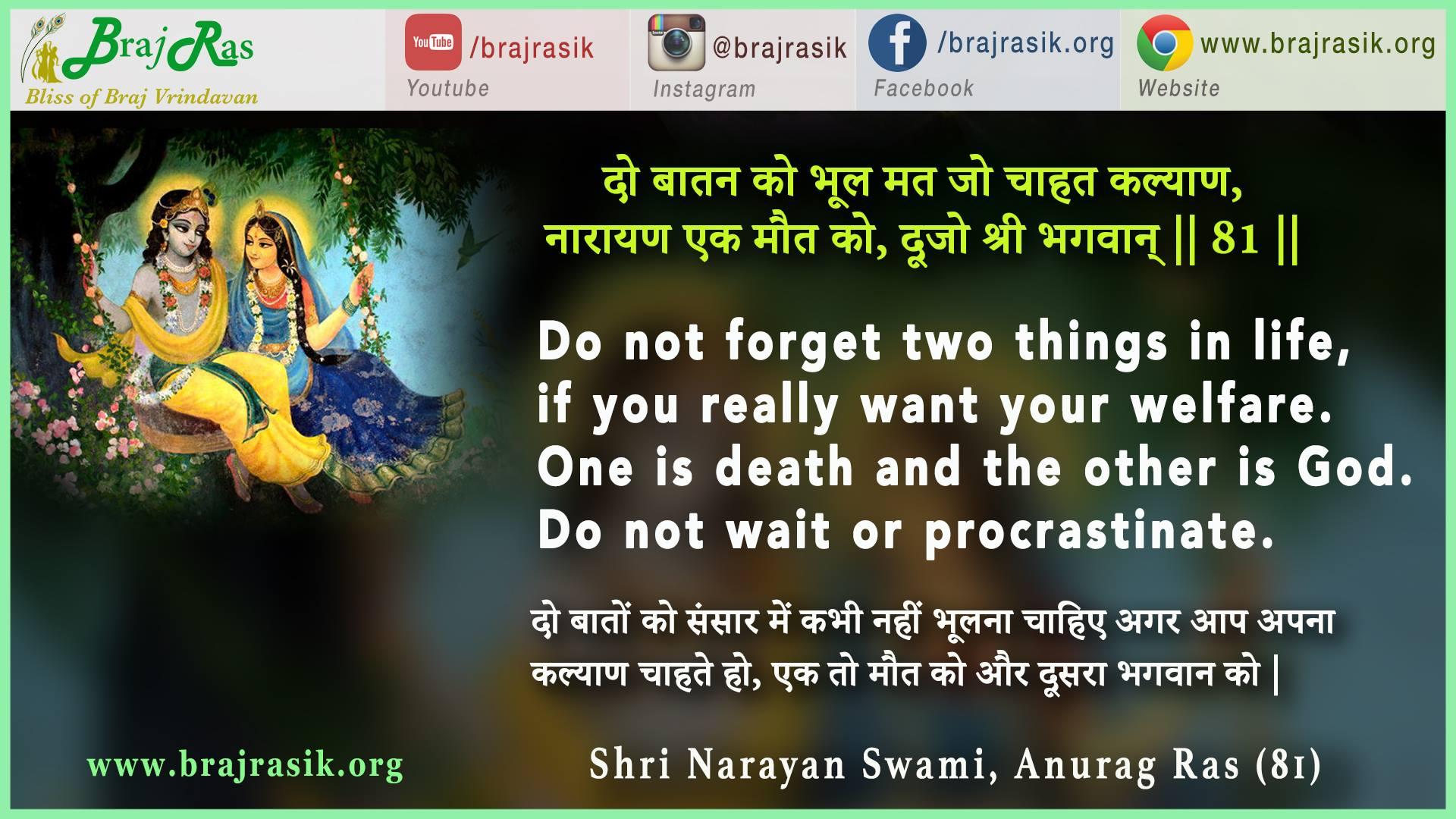 Do Batan Ko Bhool Mat Jo Chahat Kalyan - Shri Narayan Swami, Anurag Ras (81)