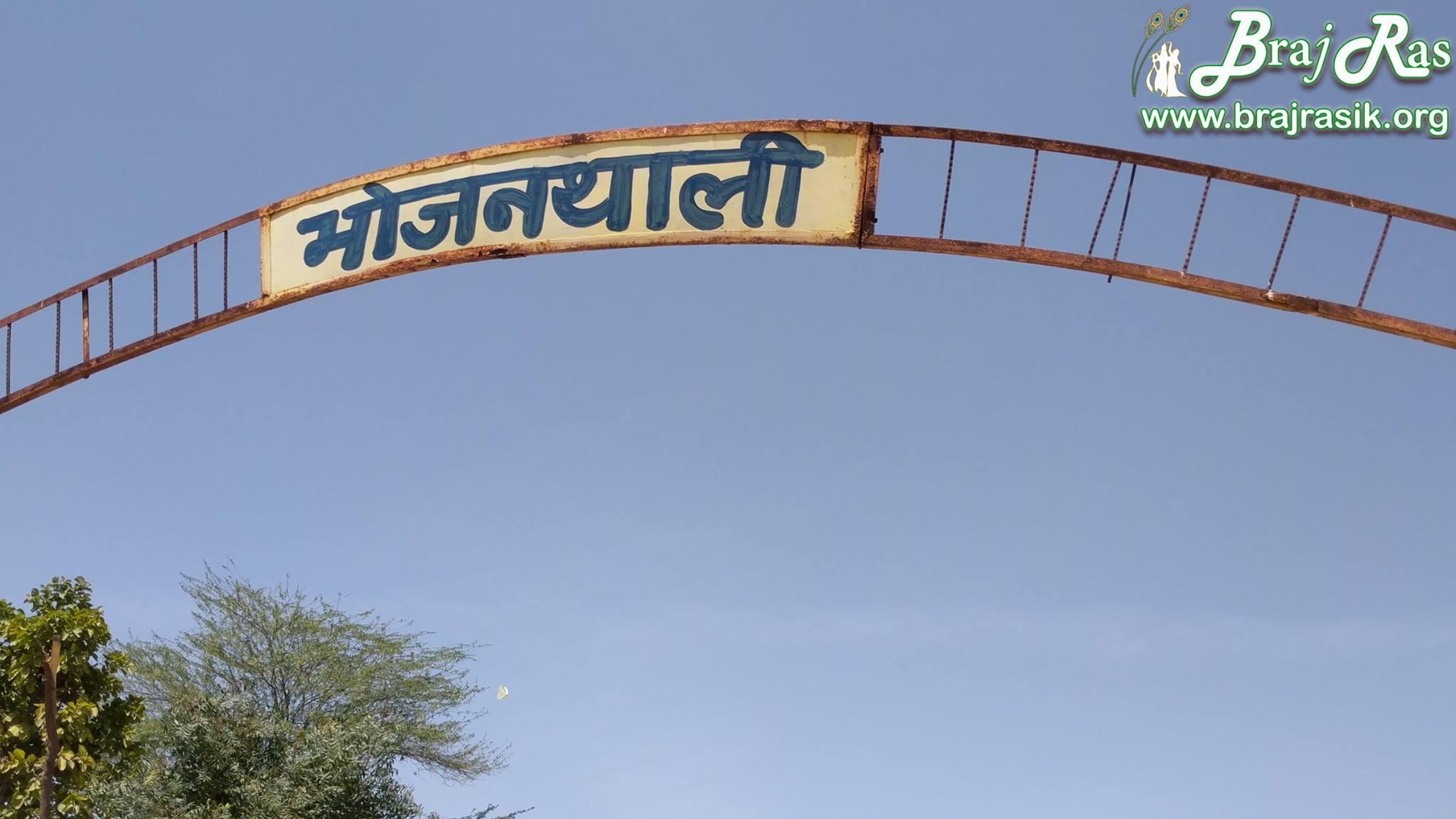 Bhojan Thali & Charan Pahadi - Kamvyavan, Braj