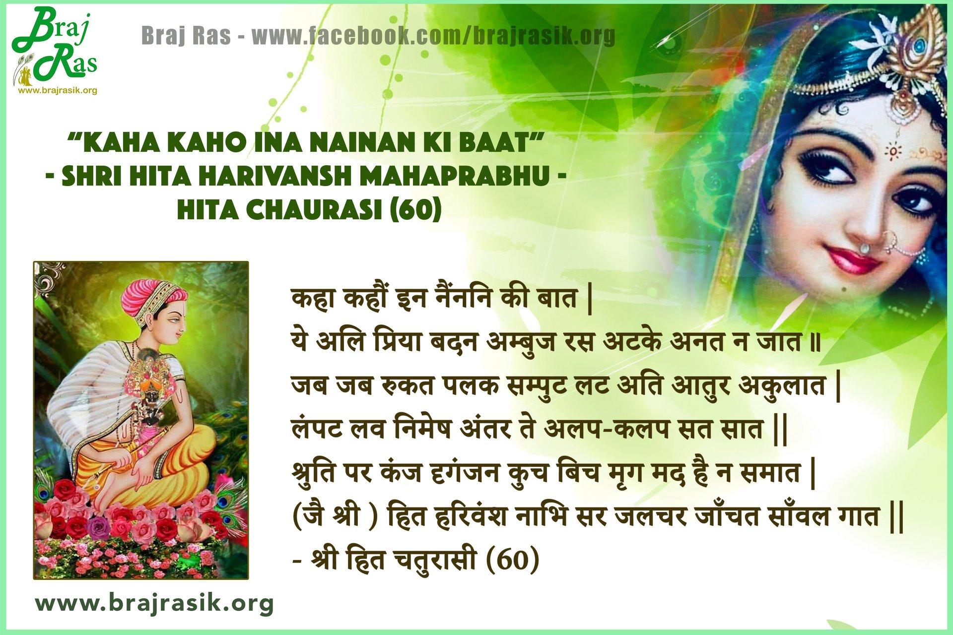 """""""Kaha Kaho Ina Nainan Ki Baat"""" - Shri Hita Harivansh Mahaprabhu - Hita Chaurasi (61)"""