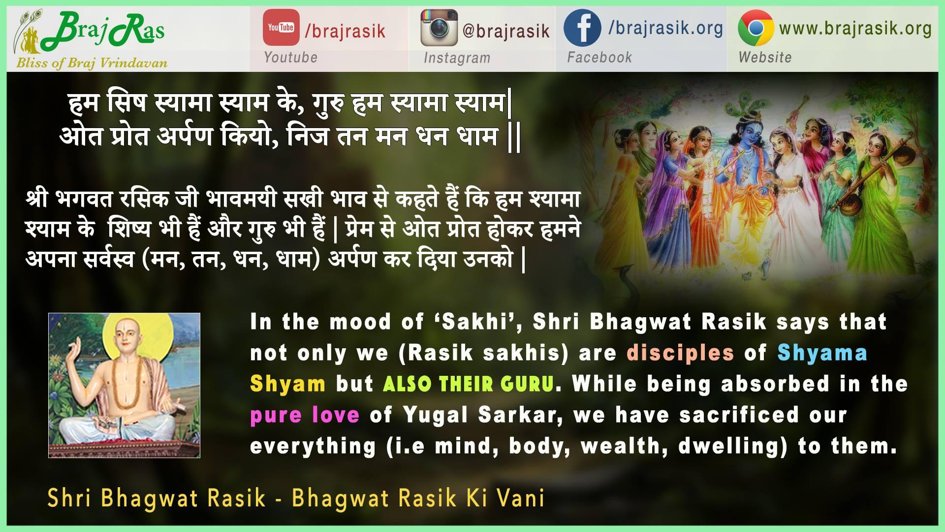Hum Shisha Shyama Shyam Ke - Shri Bhagwat Rasik, Bhagwat Rasik Ki Vani