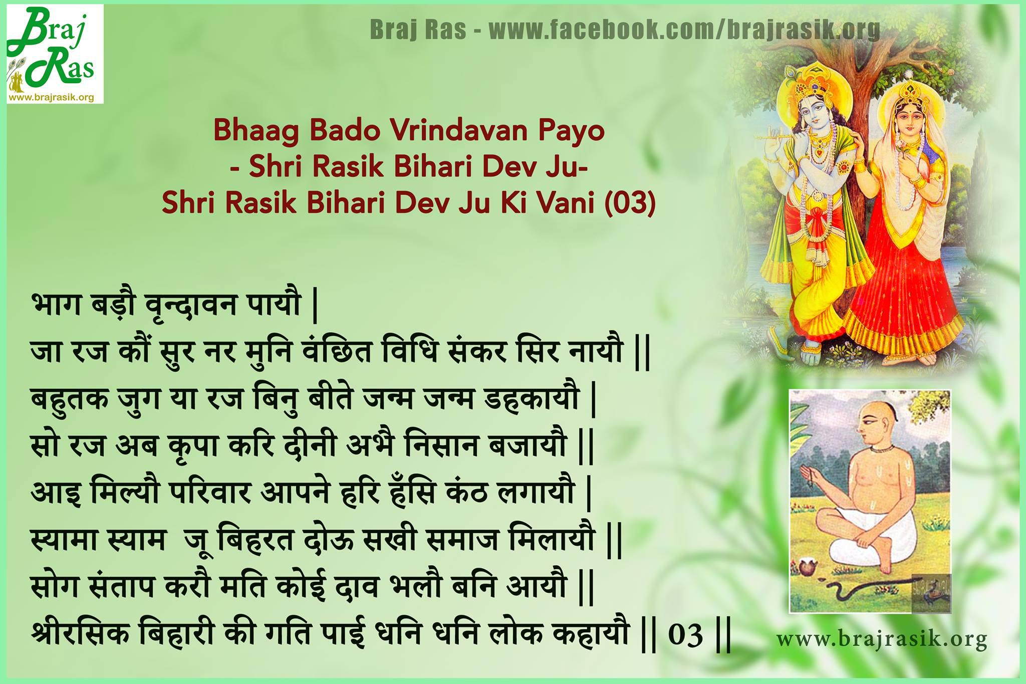 """""""Bhaag Bado Vrindavan Payo"""" - Shri Rasik Bihari Dev Ju from Shri Rasik Bihari Dev Ju Ki Vani (03)"""