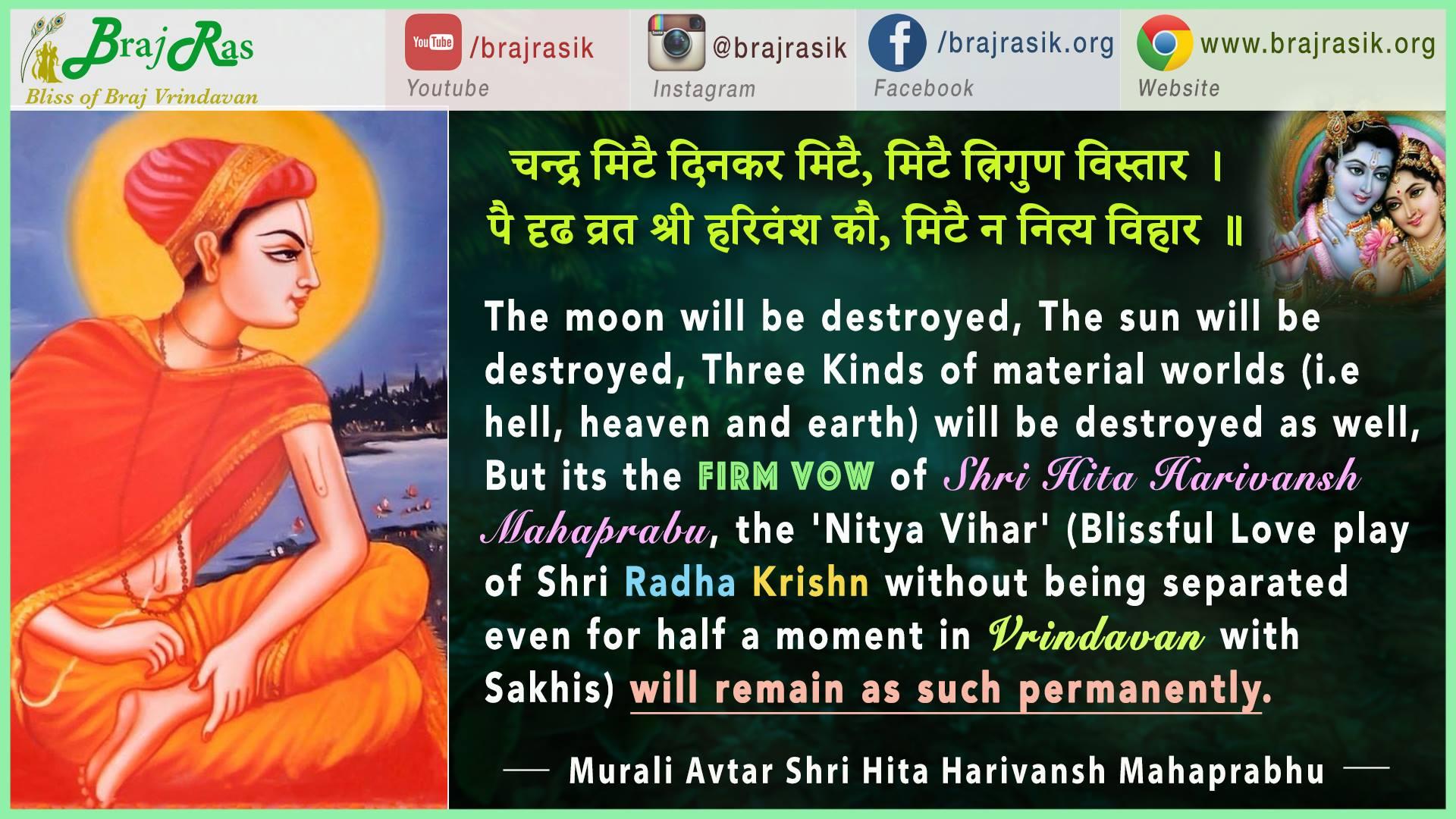 Chandra Mite Dinkar Mite, Mite Trigun Vistaar - Murali Avtar Shri Hita Harivansh Mahaprabhu