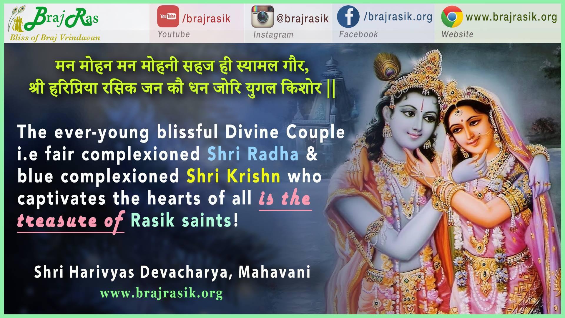 Mana Mohan Mana Mohani Sahaj Hi Shyamal Gaur - Shri Harivyas Devacharya, Mahavani