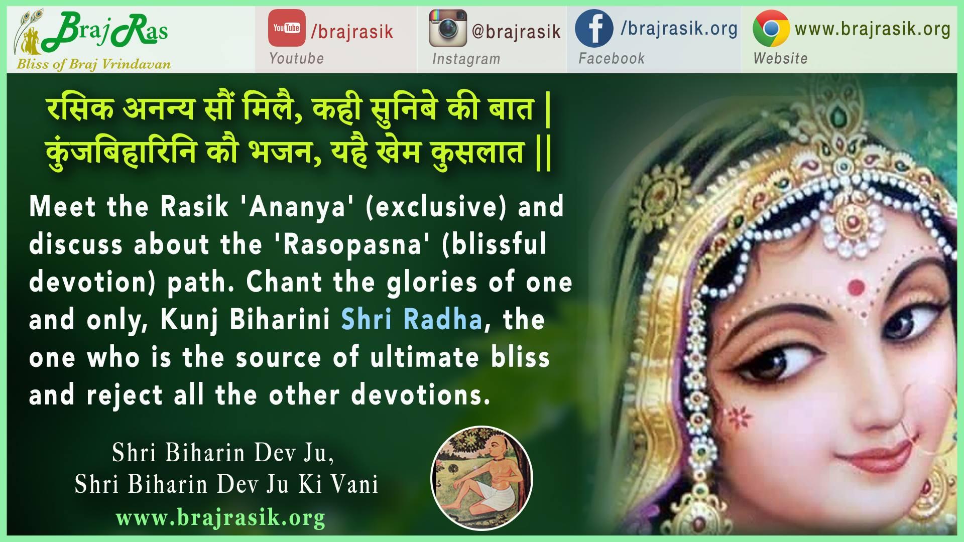 Rasik Ananya Son Mile, Kahi Sunibe Ki Baat - Shri Biharin Dev Ju, Biharin Dev Ju Ki Vani