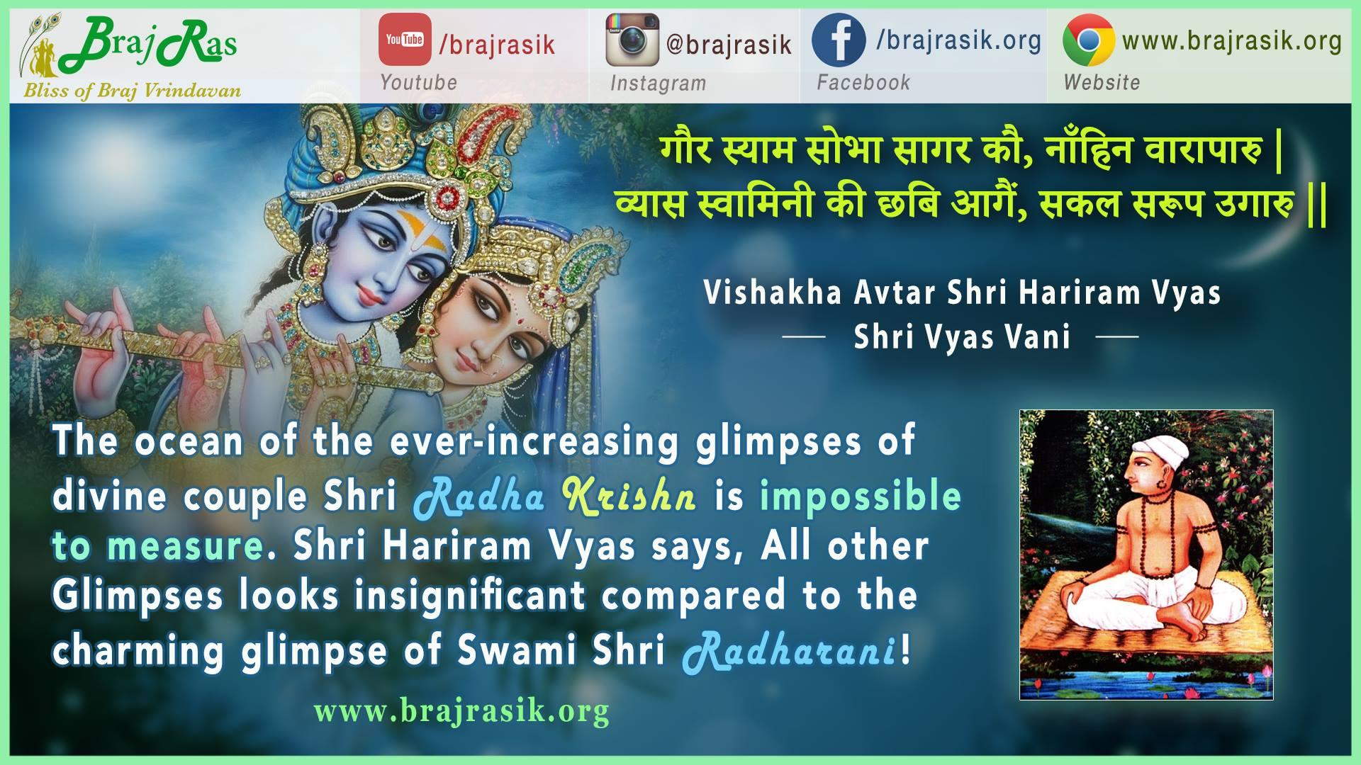 Gaur Shyam Shobha Sagar Kou, Nahin Varaparu - Vishakha Avtar Shri Hariram Vyas, Shri Vyas Vani