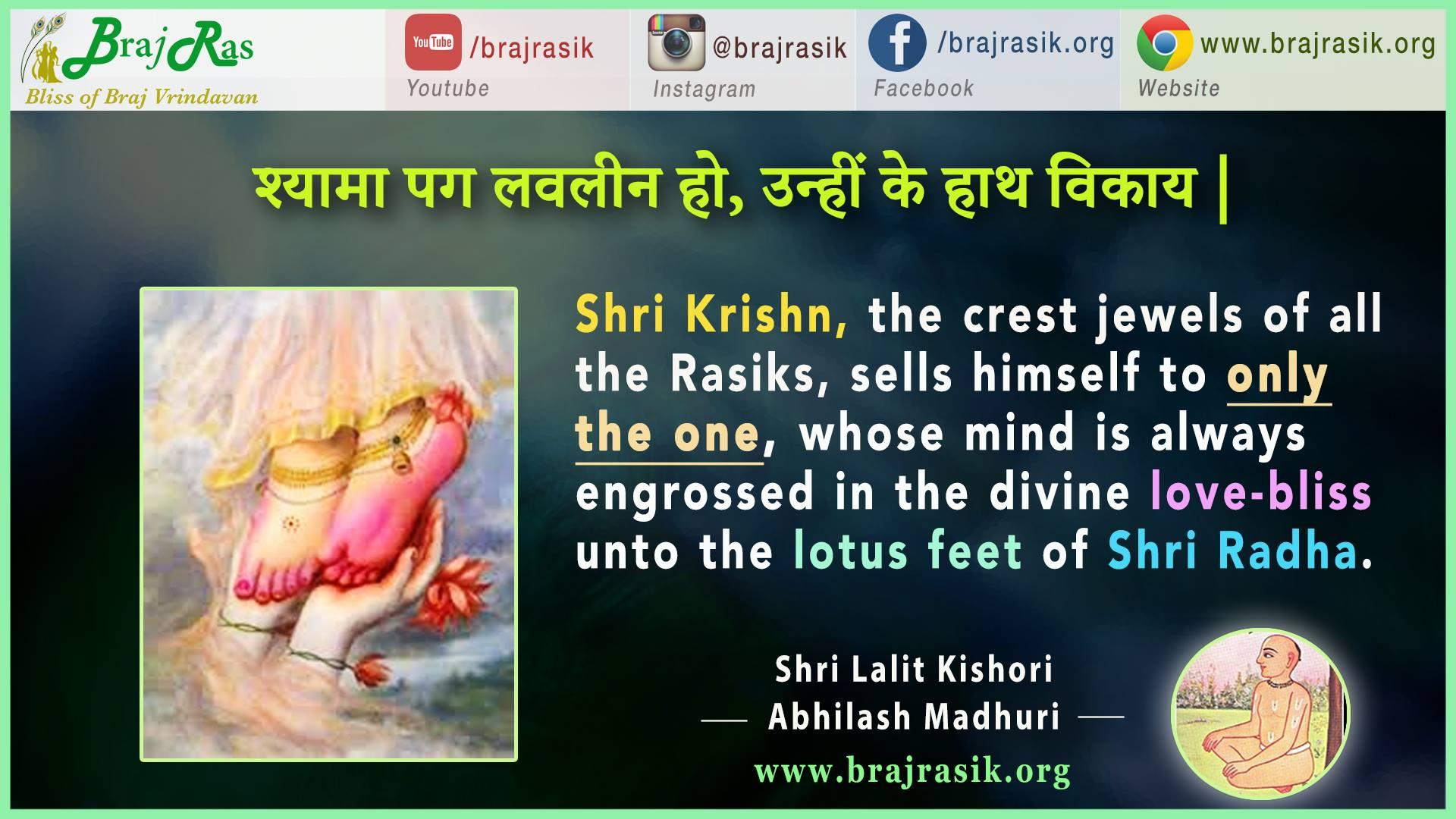 Shyama Pag Lavleen Ho, Unhi Ke Hath Vikaay - Shri Lalit Kishori, Abhilash Madhuri