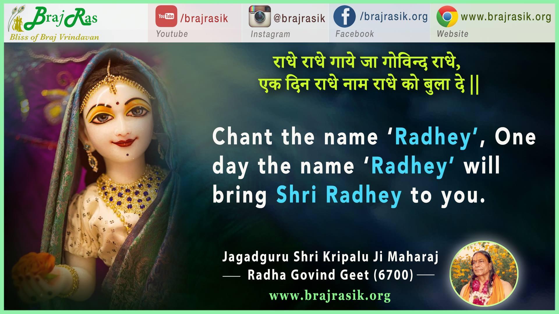 Radhey Radhey Gaye Jaa Govind Radhe, Ek Din Radhe Naam Radhe Ko Bula De - Jagadguru Shri Kripalu Ji Maharaj, Radha Govind Geet