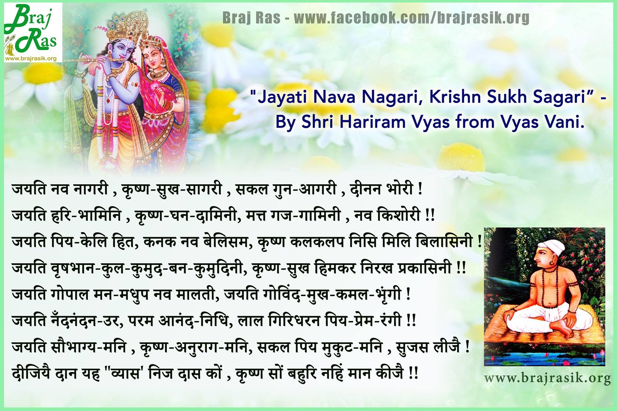 """Jayati Nava Nagari, Krishn Sukh Sagari"" - By Shri Hariram Vyas from Vyas Vani."