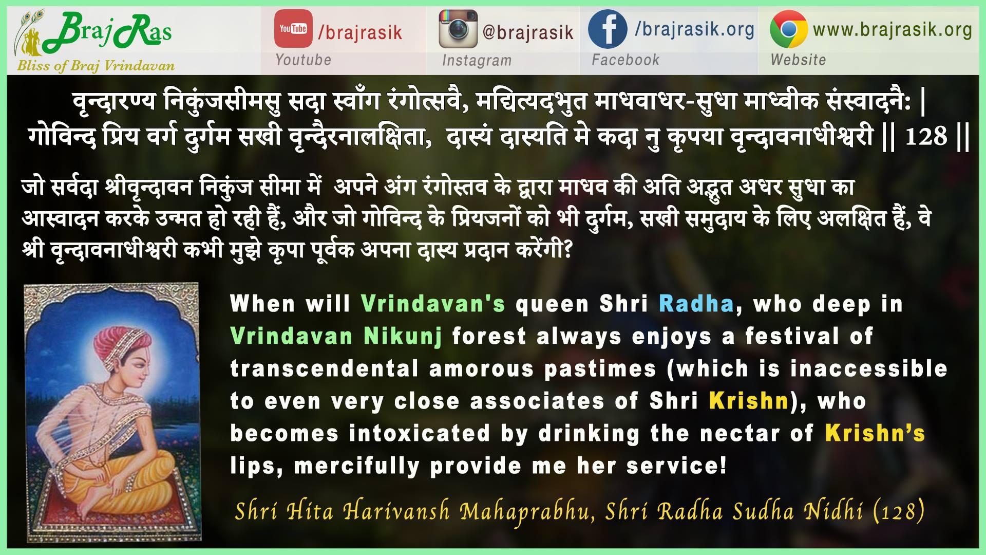Vrindaranya Nikunjseemsu Sada Swaang rangotsava - Murali Avtar Shri Hita Harivansh Mahaprabhu, Shri Radha Sudha Nidhi