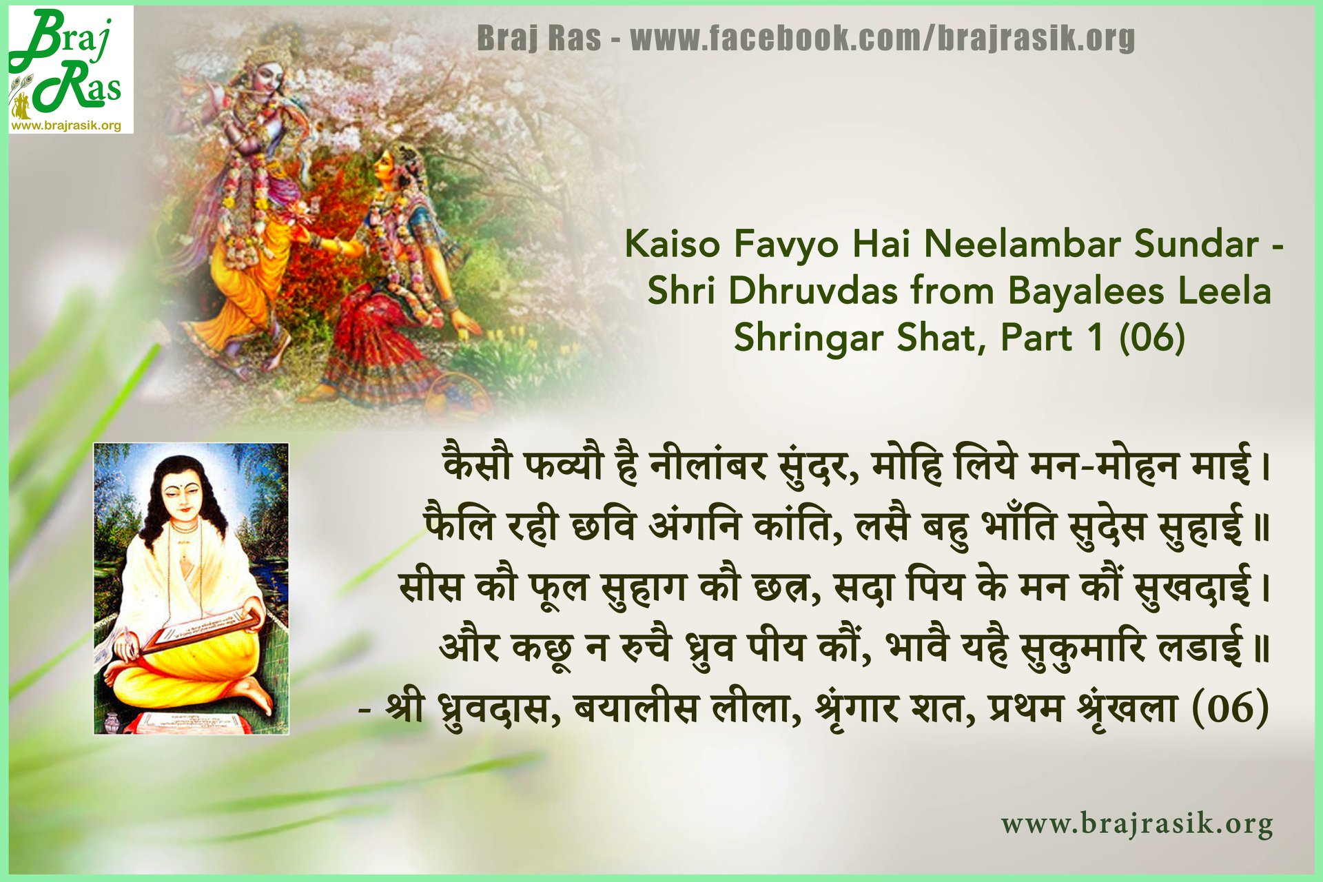 Kaiso Favyo Hai Neelambar Sundar - Shri Dhruvdas from Bayalees Leela Shringar Shat, Part 1 (06)