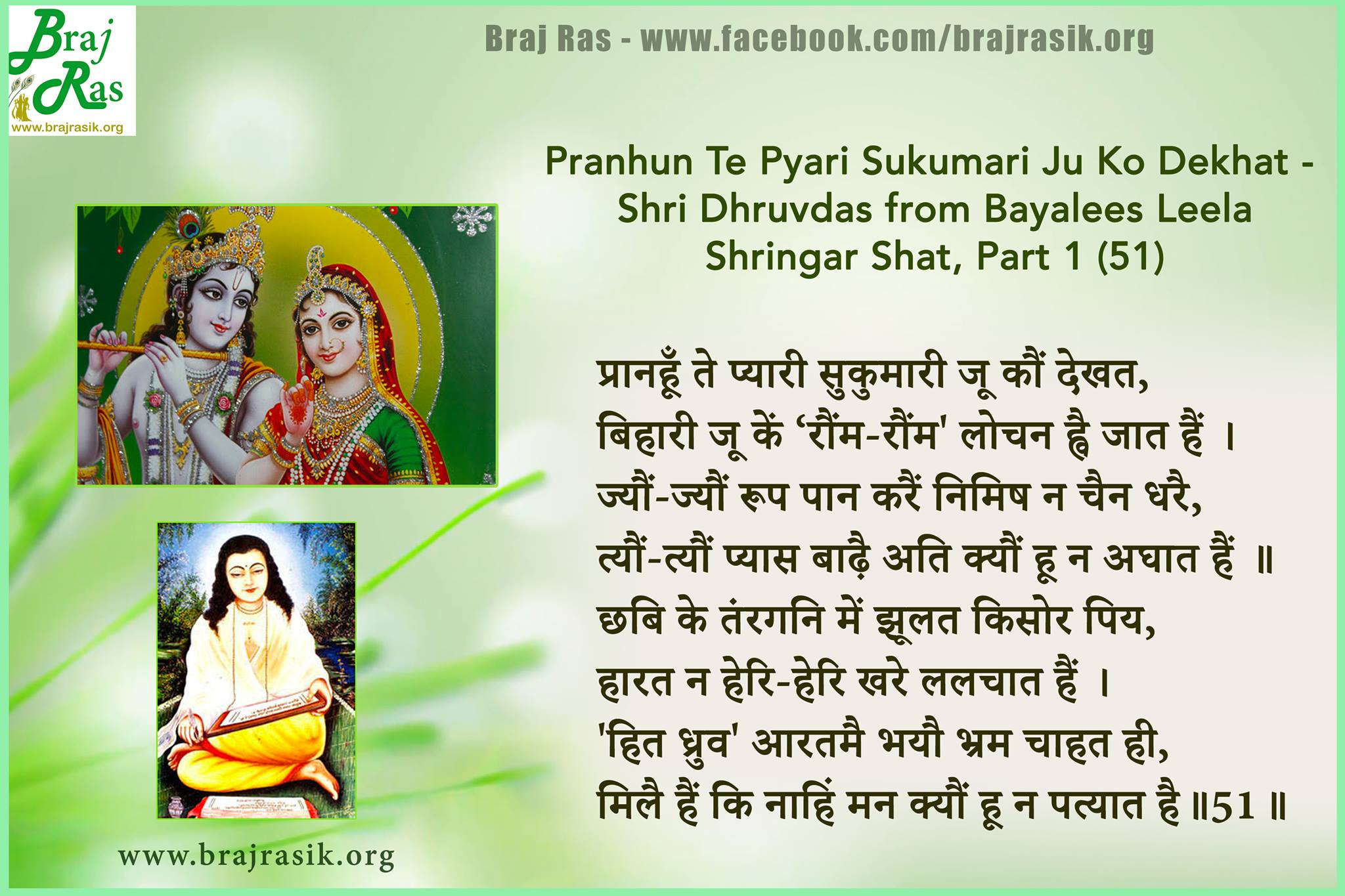 """""""Pranhu Te Pyari Sukumari Ju Ko Dekhat -Shri Dhruvdas from Bayalees LeelaShringar Shat, Part 1 (51)"""