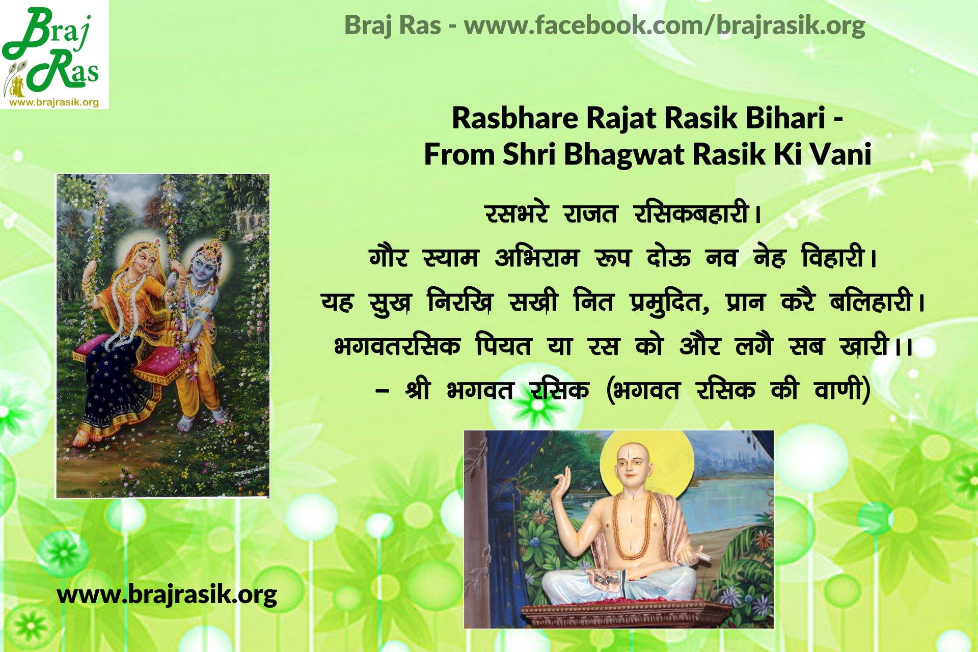 Ras bhare Rajat Rasik Bihari - Shri Bhagwat Rasik, Bhagwat rasik Ki Vani