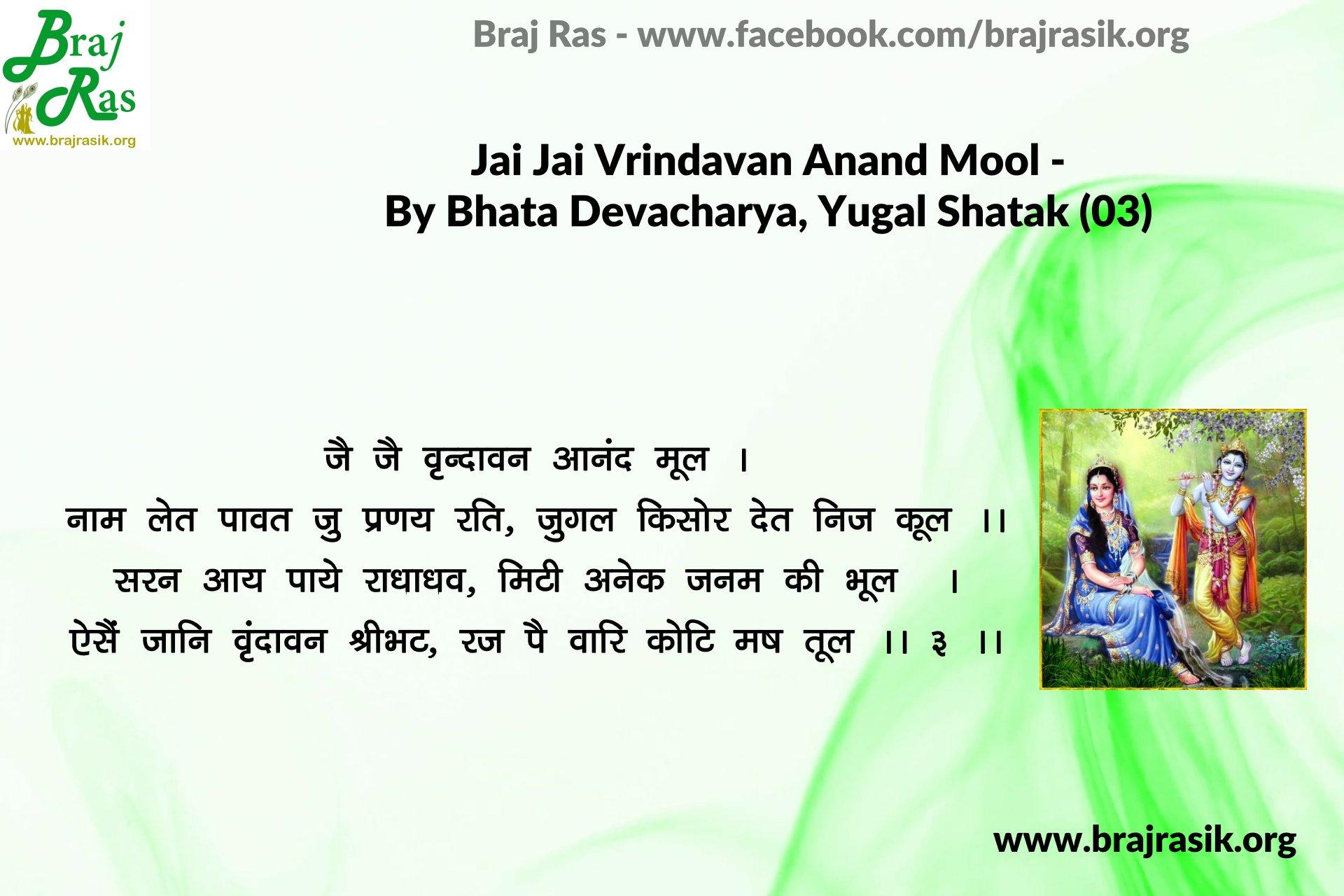 Jai Jai Vrindavan Anand Mool  - Shri Bhata Devacharya, Yugal Shatak (03)