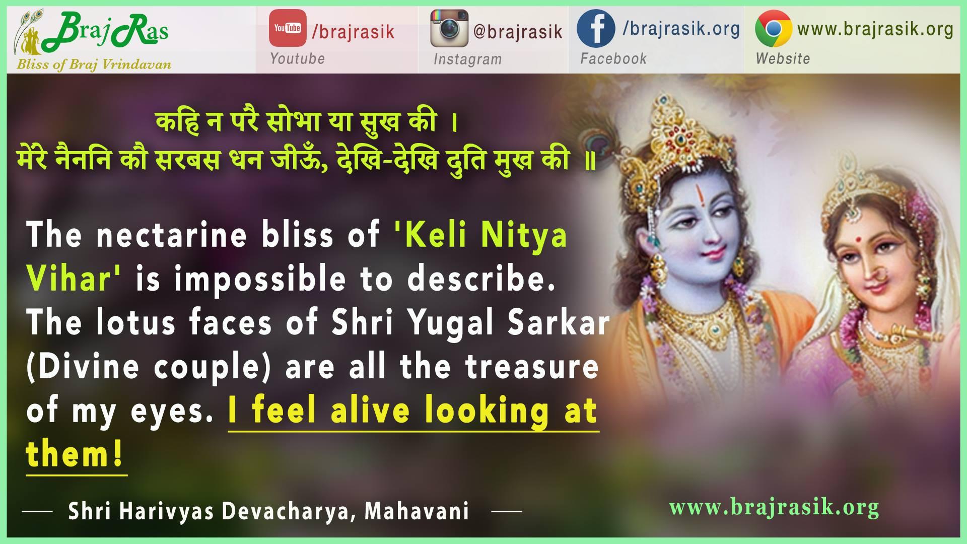 Kahi Na Pare Sobha Ya Sukh Ki - Shri Harivyas Devacharya, Mahavani