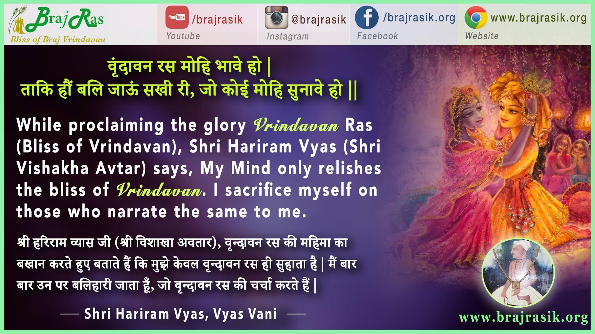 Vrindavan Ras Mohi Bhaave Ho  - By Shri Hariram Vyas from Vyas Vani.