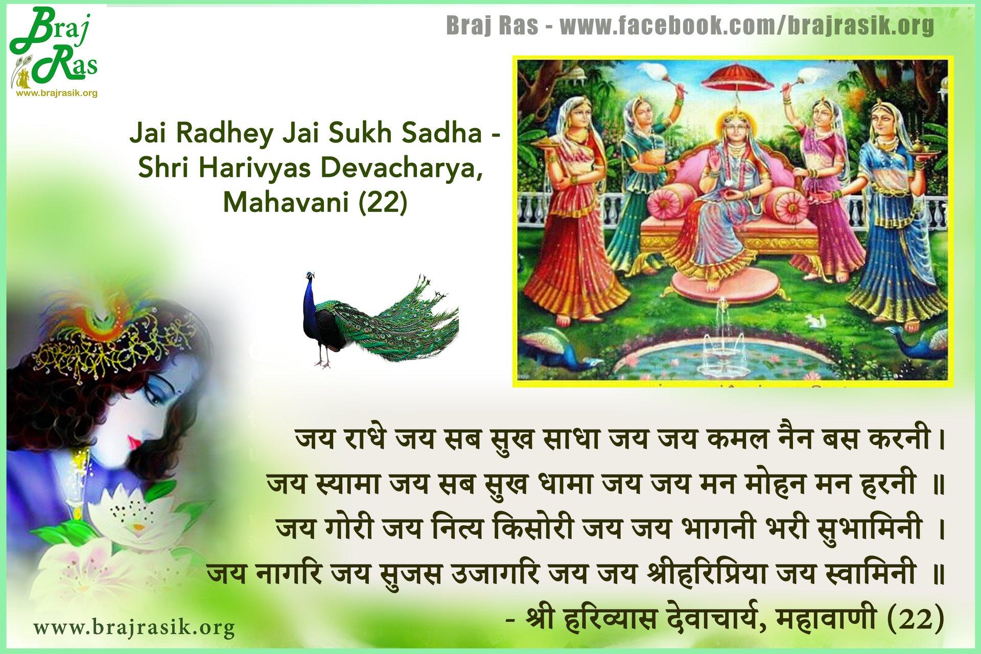 Jai Radhey Jai Sukh Sadha - Shri Harivyas Devacharya,  Mahavani (22)