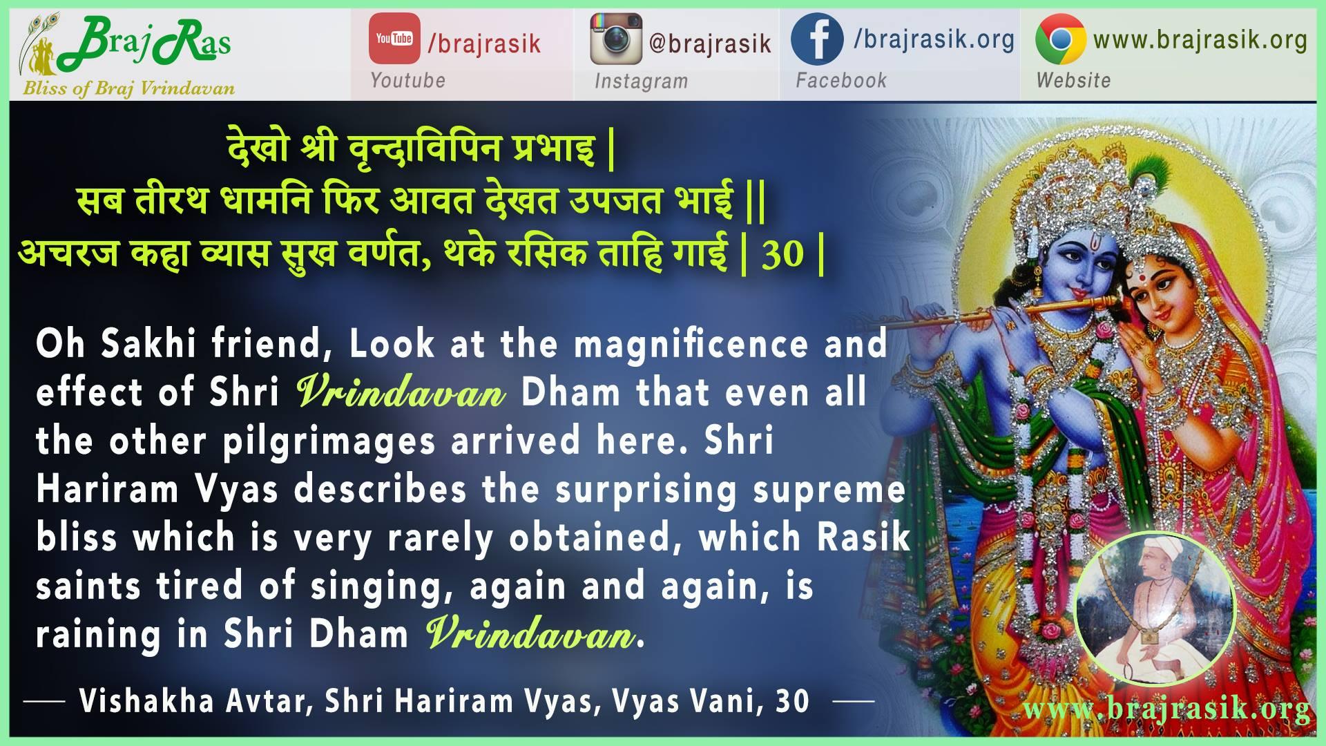 Dekho Shri Vrindavipin Prabhai -  Vishakha Avtar, Shri Hariram Vyas, Vyas Vani