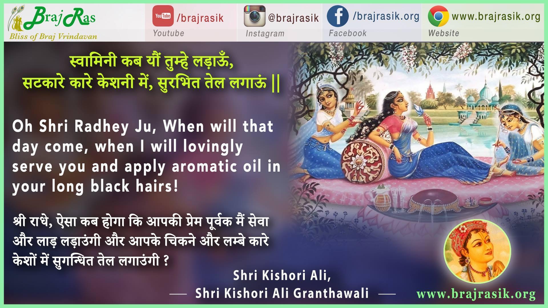 Swamini Kab Yon Tumhe Ladaun - Shri Kishori Ali, Shri Kishori Ali Granthwali