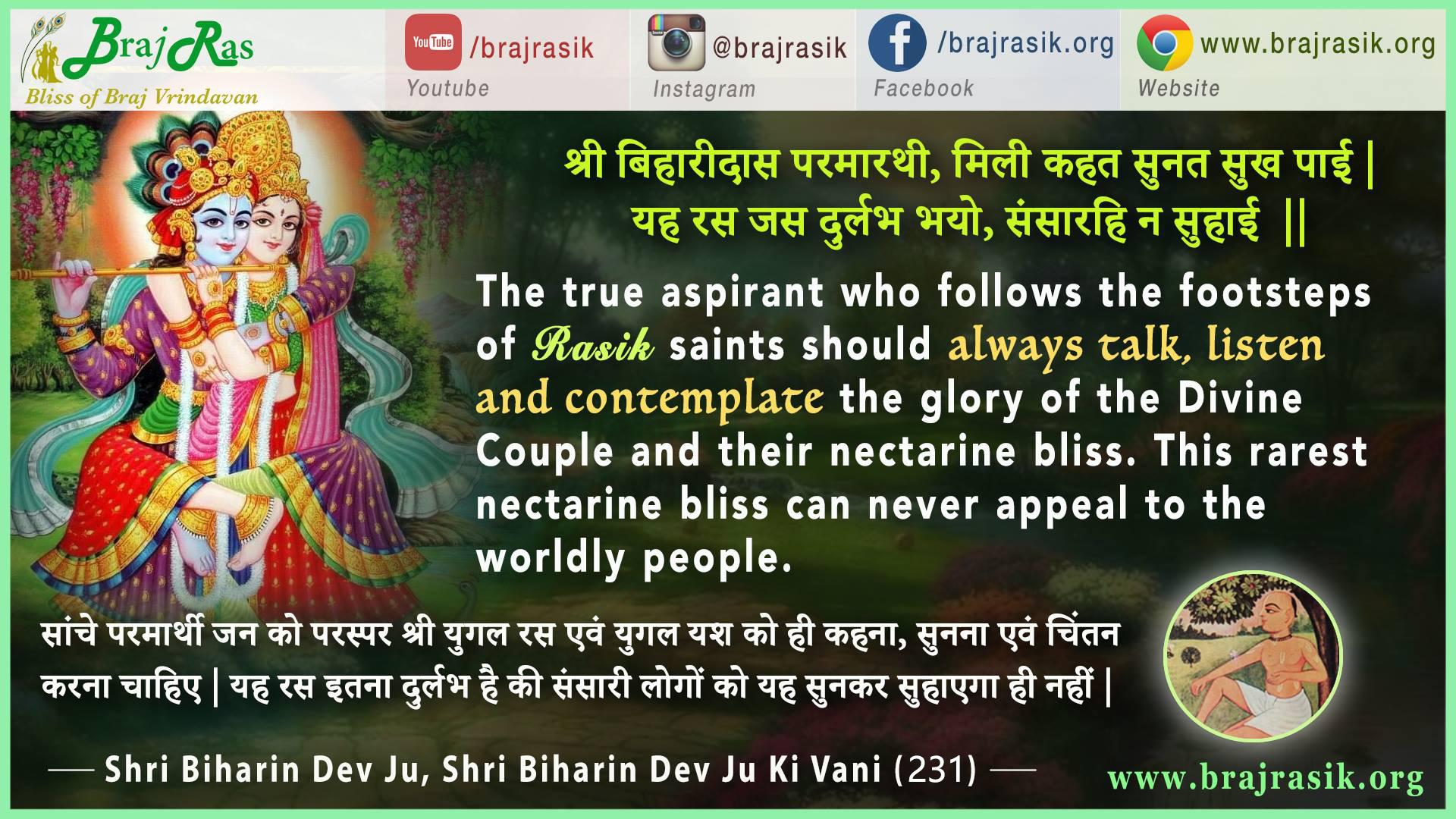 Shri Biharidas Parmarthi - Shri Biharin Dev Ju, Shri Biharin Dev Ju Ki Vani