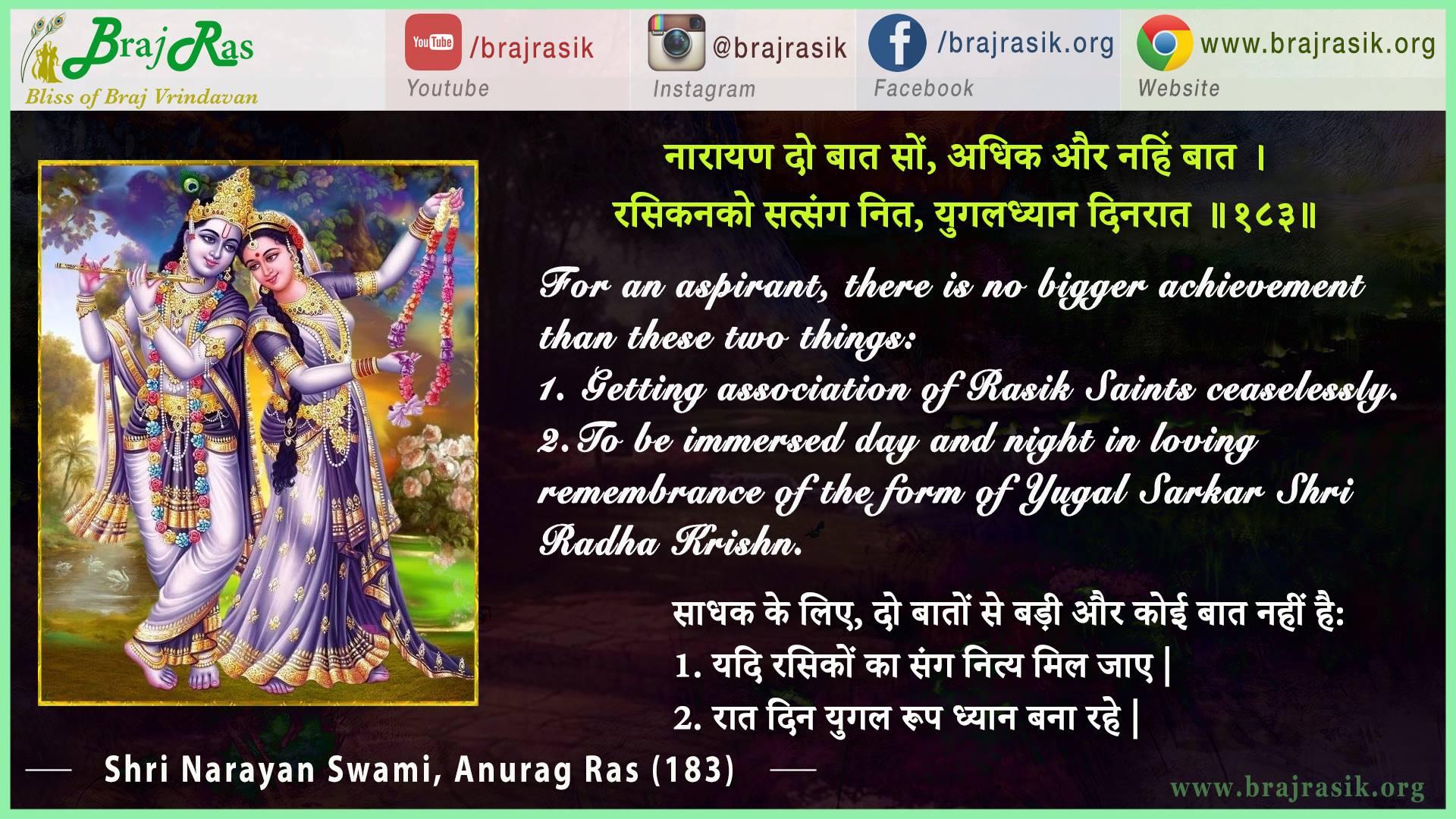 Narayan Do Baat Son -  Shri Narayan Swami, Anurag Ras