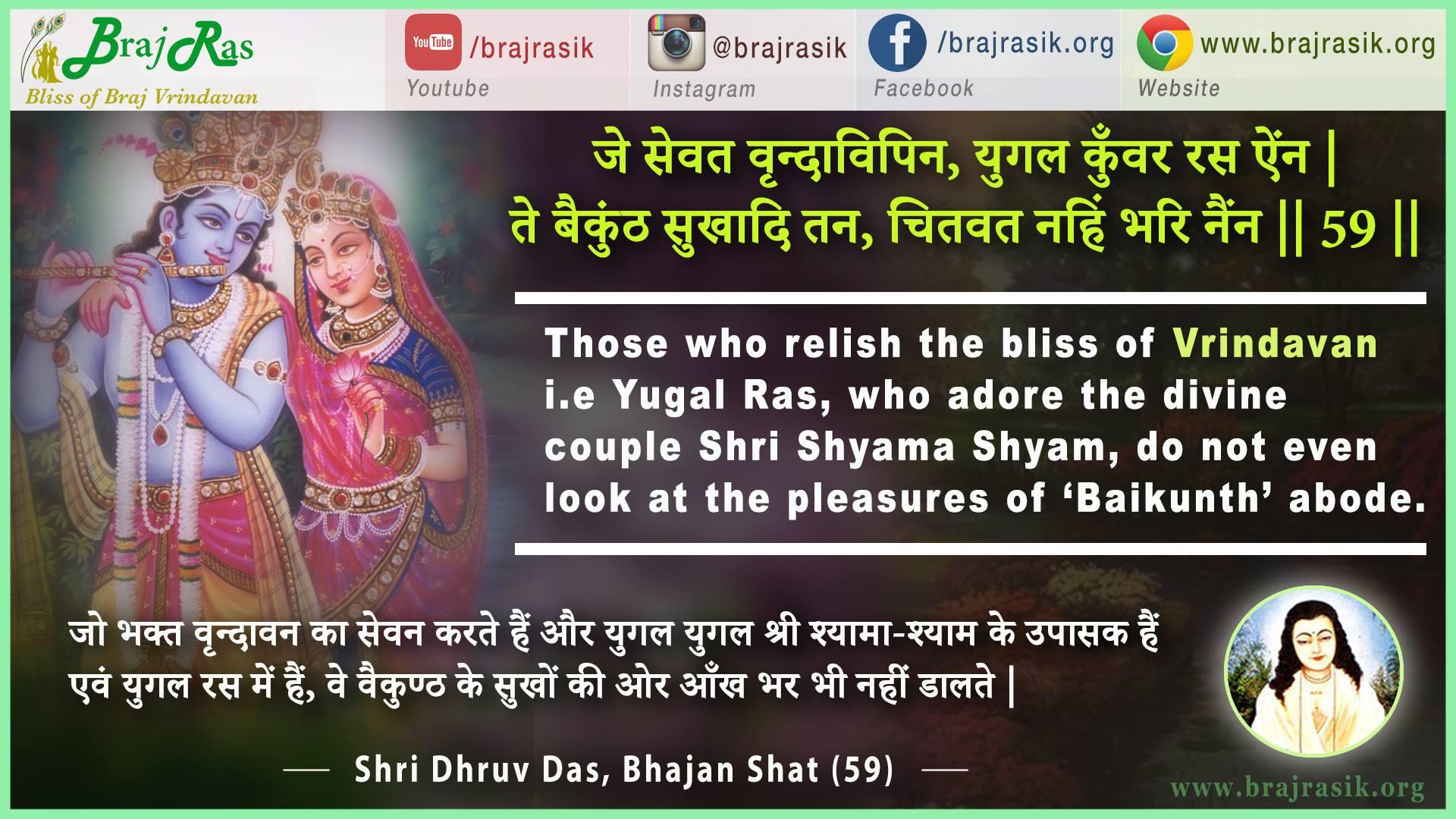 Je Sewat Vrindavipin -  Shri Dhruvdas, Bhajan Shat