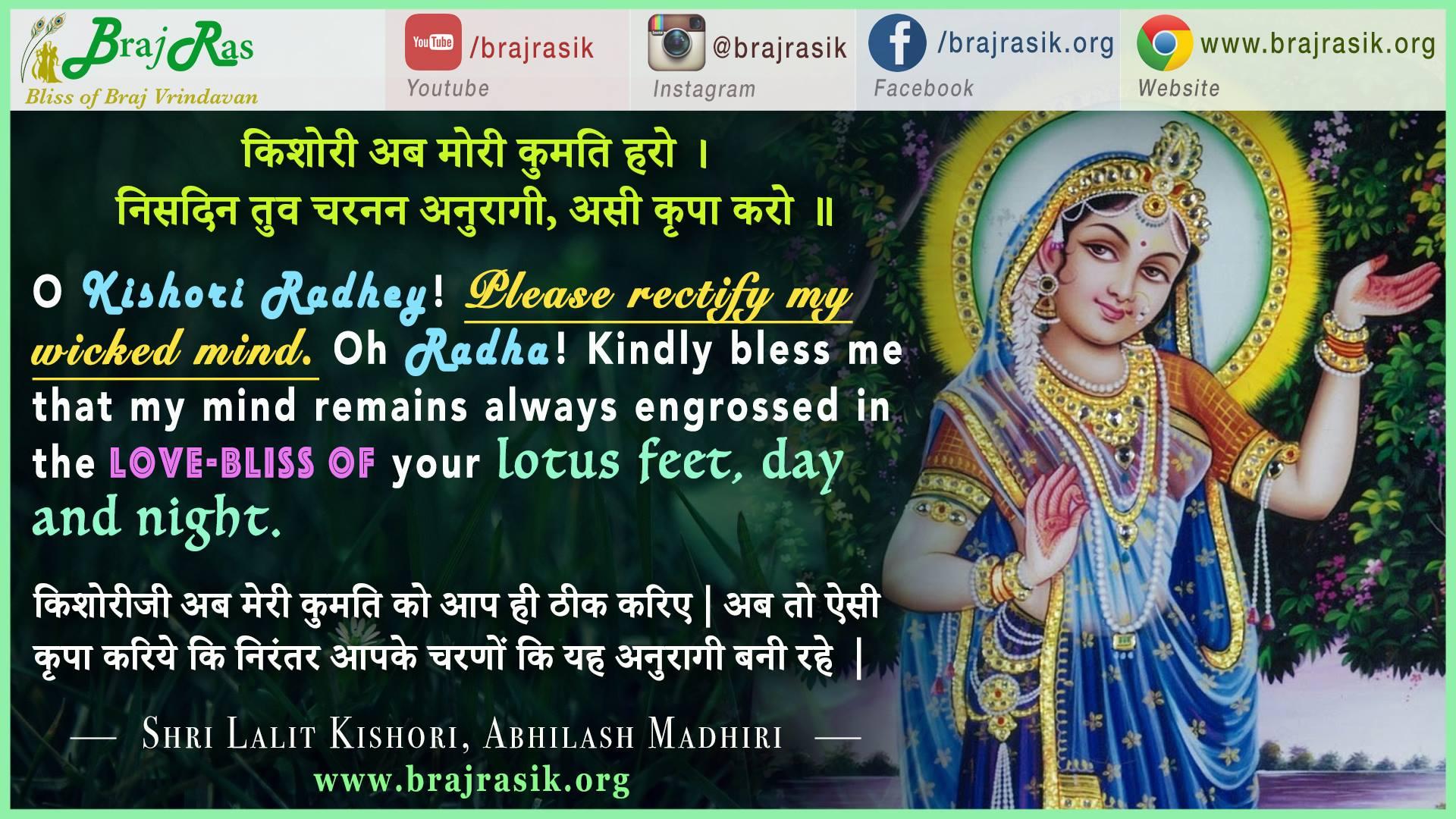 Kishori Ab Mori Kumati Haro - Shri Lalit Kishori, Abhilash Madhuri