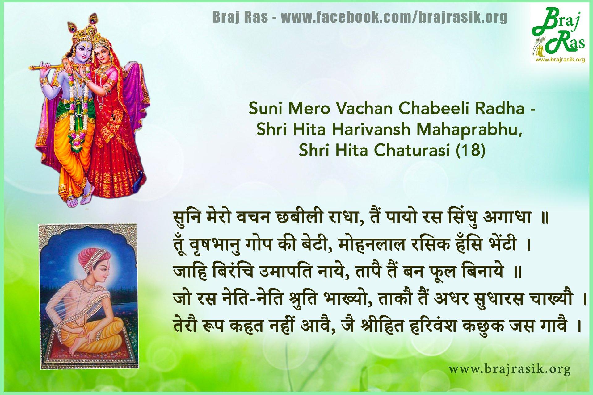 Suni Mero Vachan Chabeeli Radha -Shri Hita Harivansh Mahaprabhu, Shri Hita Chaturasi (98)
