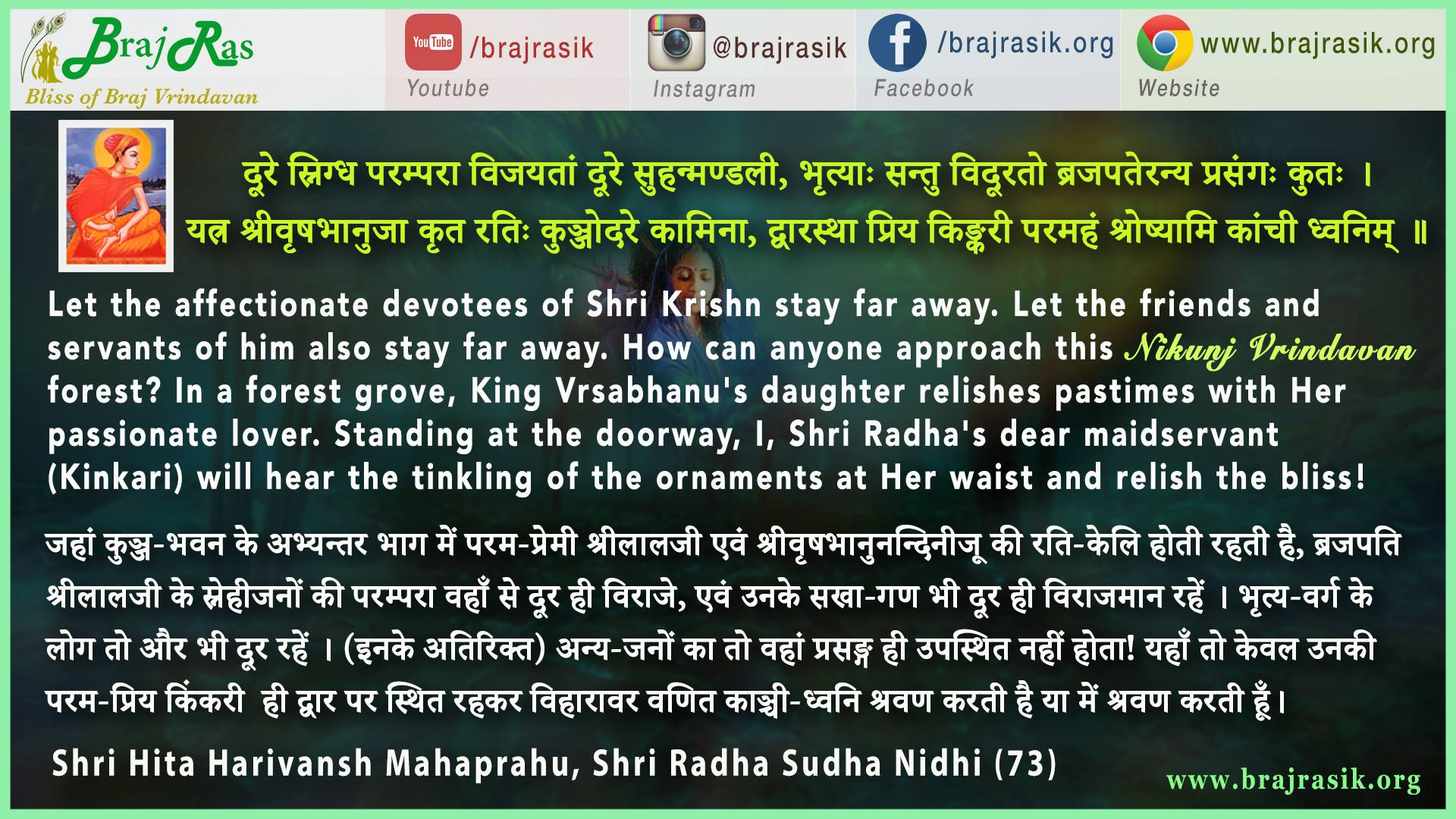 Dure Sanigdh Parampra Vijaytam Dure Suhunmandali - Murali Avtar Shri Hita Harivansh Mahaprahu, Shri Radha Sudha Nidhi