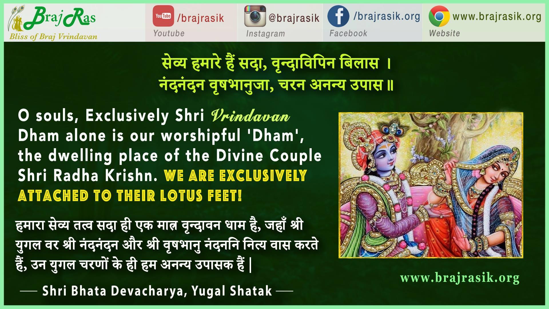 Sevya Humare Hain Sada, Vrindavipin Vilas - Shri Bhata Devacharya, Yugal Shatak