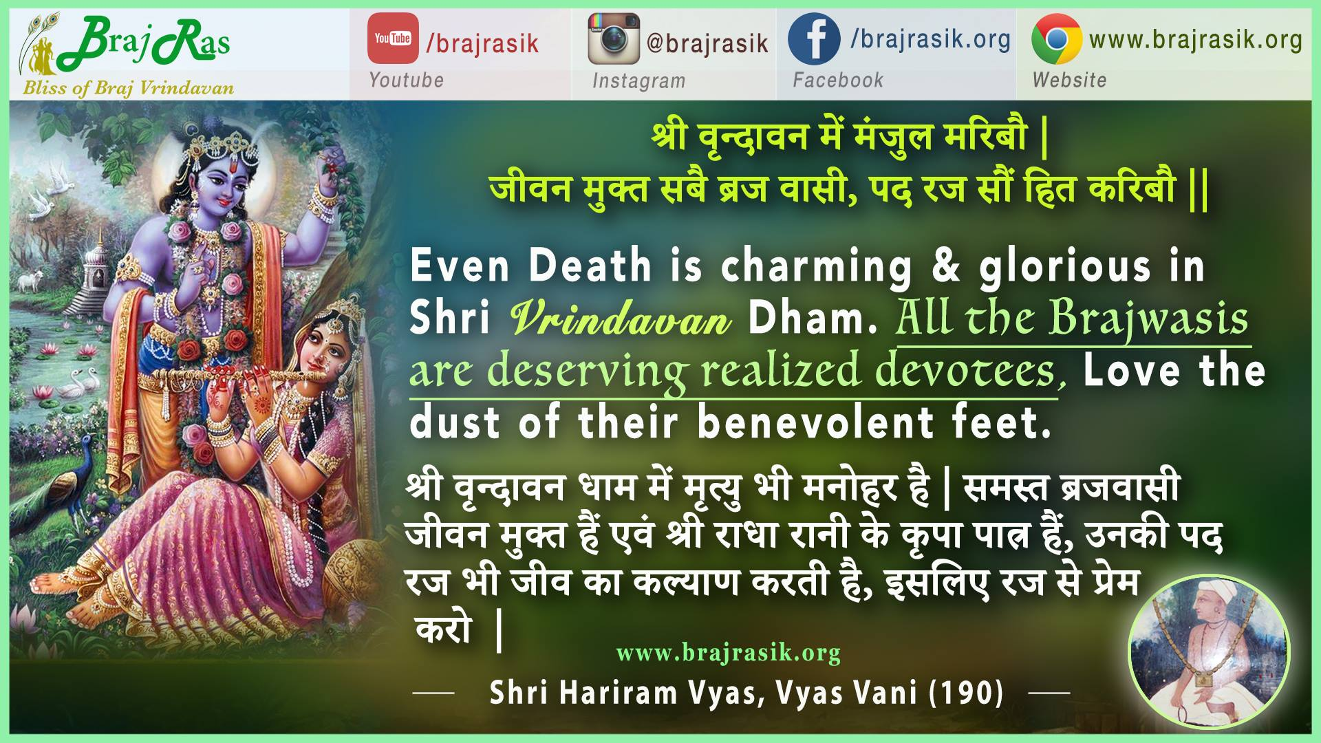 Shri Vrindavan Mein Manjul Maribo -  Shri Hariram Vyas, Vyas Vani
