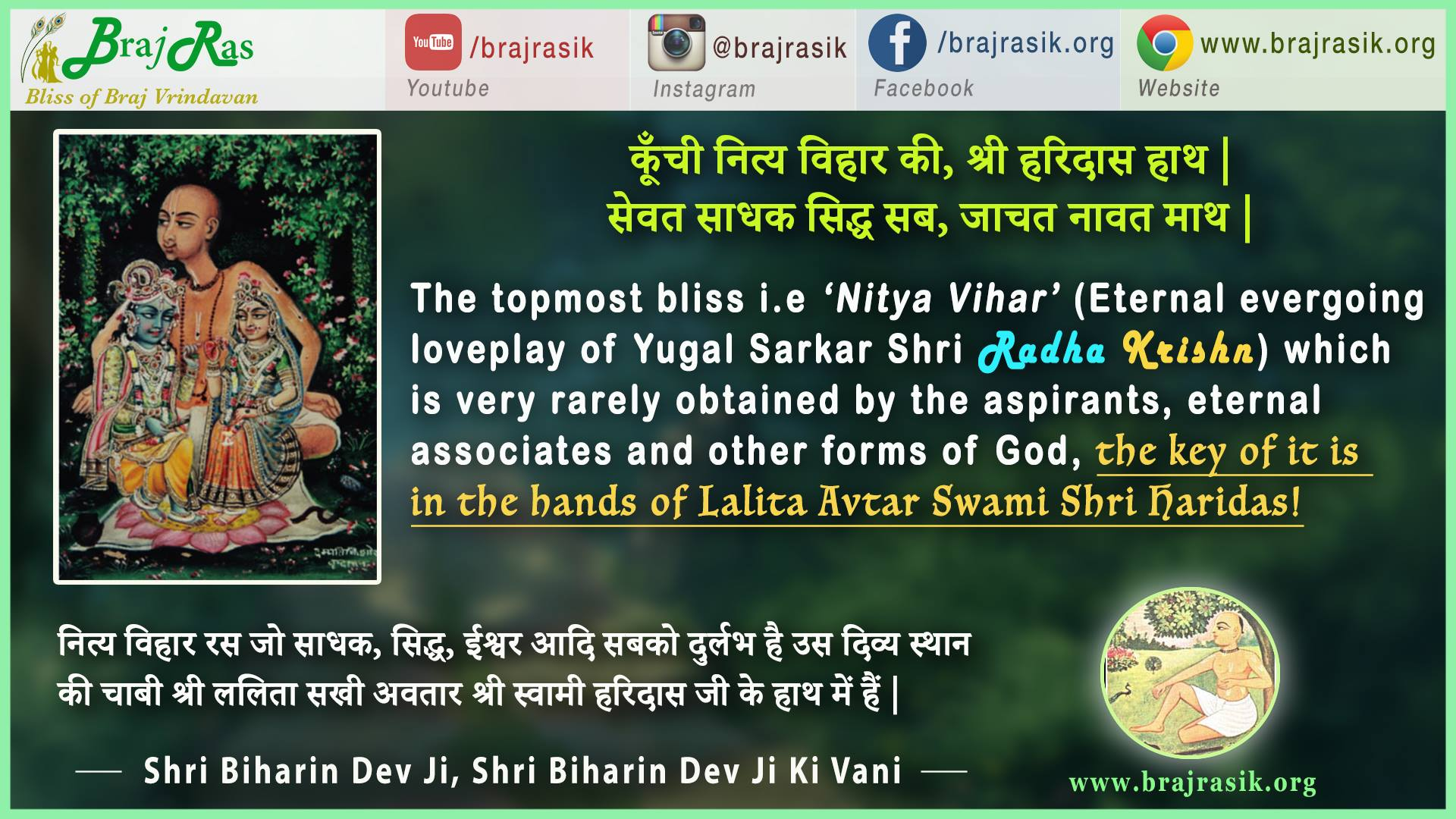Kunchi Nitya Vihar Ki, Shri Haridas Hath - Shri Biharin Dev Ji, Shri Biharin Dev Ji Ki Vani
