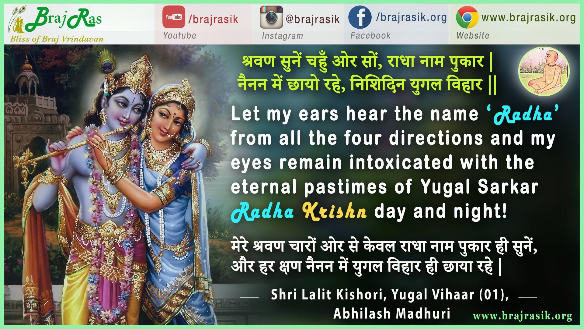 Shrvan Sunein Chahu Aur Son, Radha Naam Pukar - Shri Lalit Kishori, Yugal Vihar (01), Abhilash Madhuri