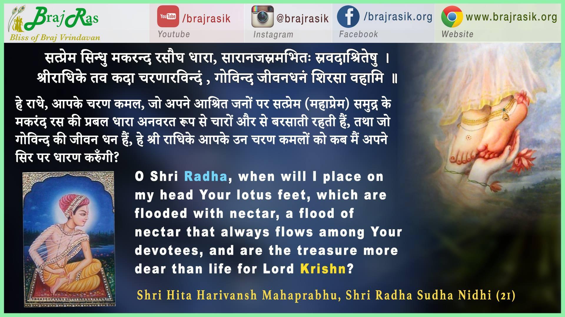 Sat Prema Sindhu Makaranda Rasaugha Dhara - Shri Radha Sudha Nidhi (21)