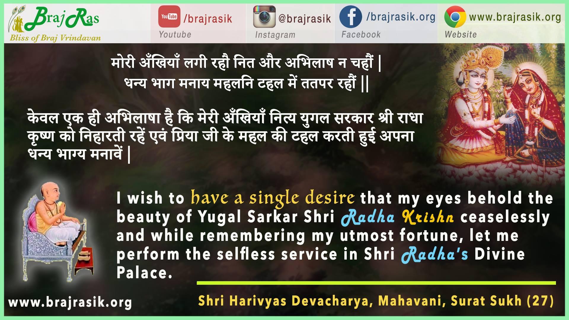 Mori Ankhiyan Lagi Raho Nita - Shri Harivyas Devacharya, Mahavani, Surat Sukh (27)