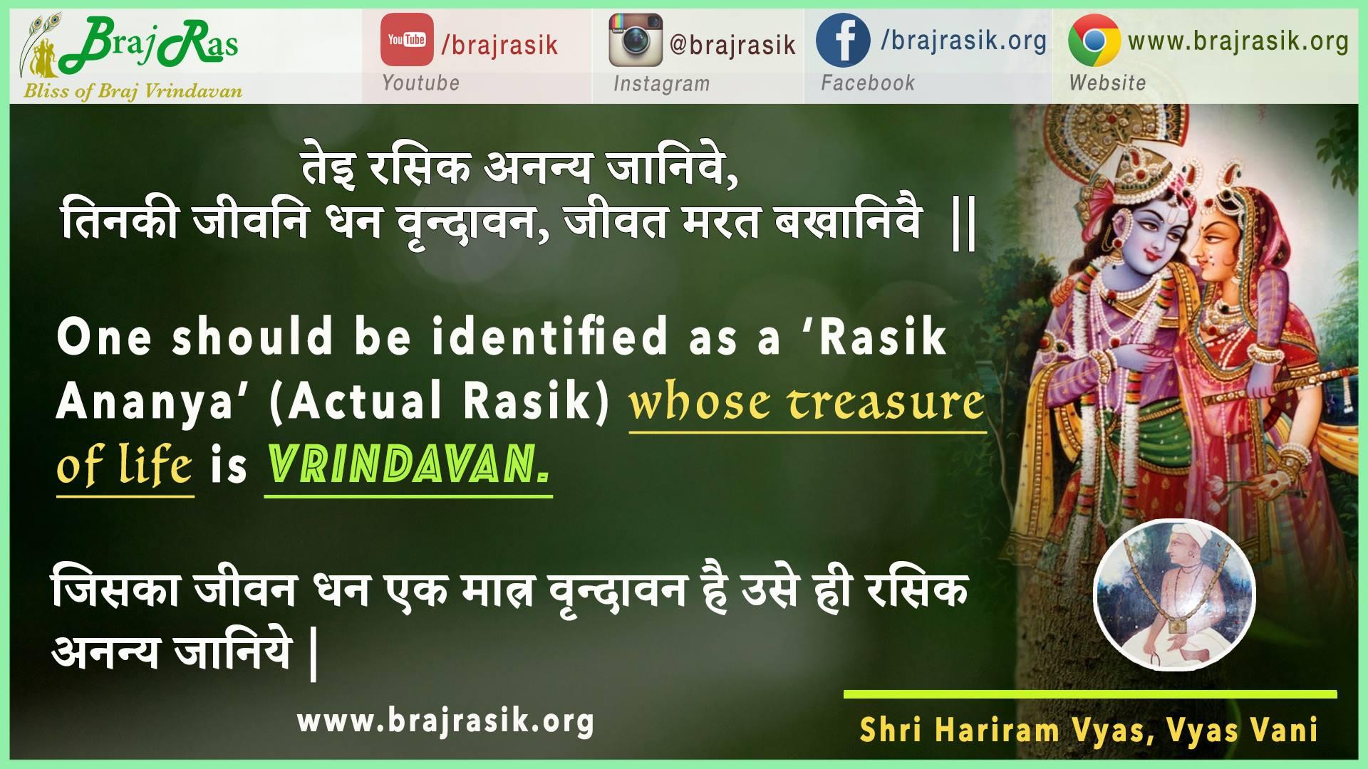 Tei Rasik Ananya Janive - Shri Hariram Vyas, Vyas Vani