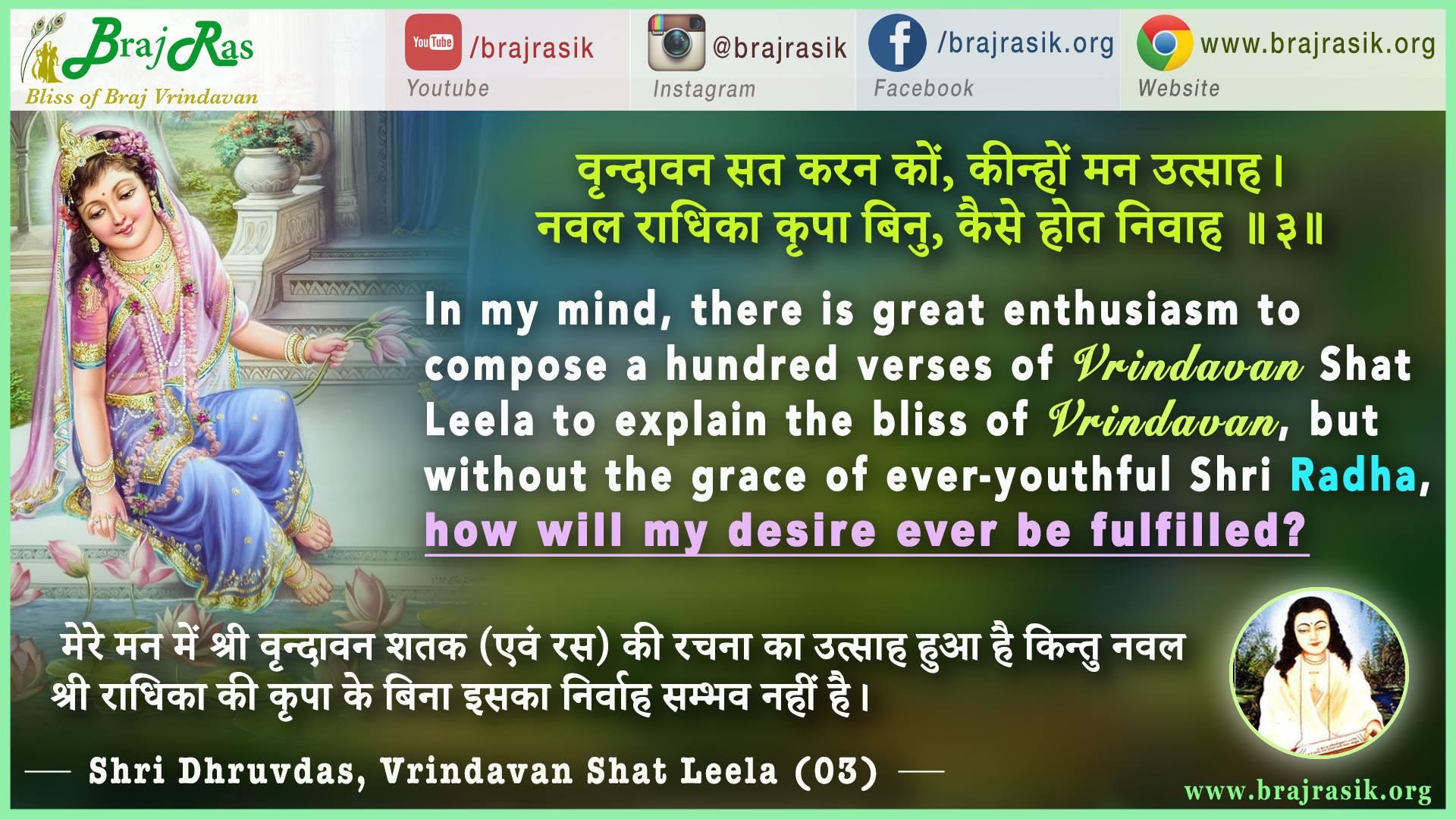 Vrindavan Sat Karan Kon, Kinho Mana Utsaah - Shri Dhruvdas, Vrindavan Shat Leela (03)