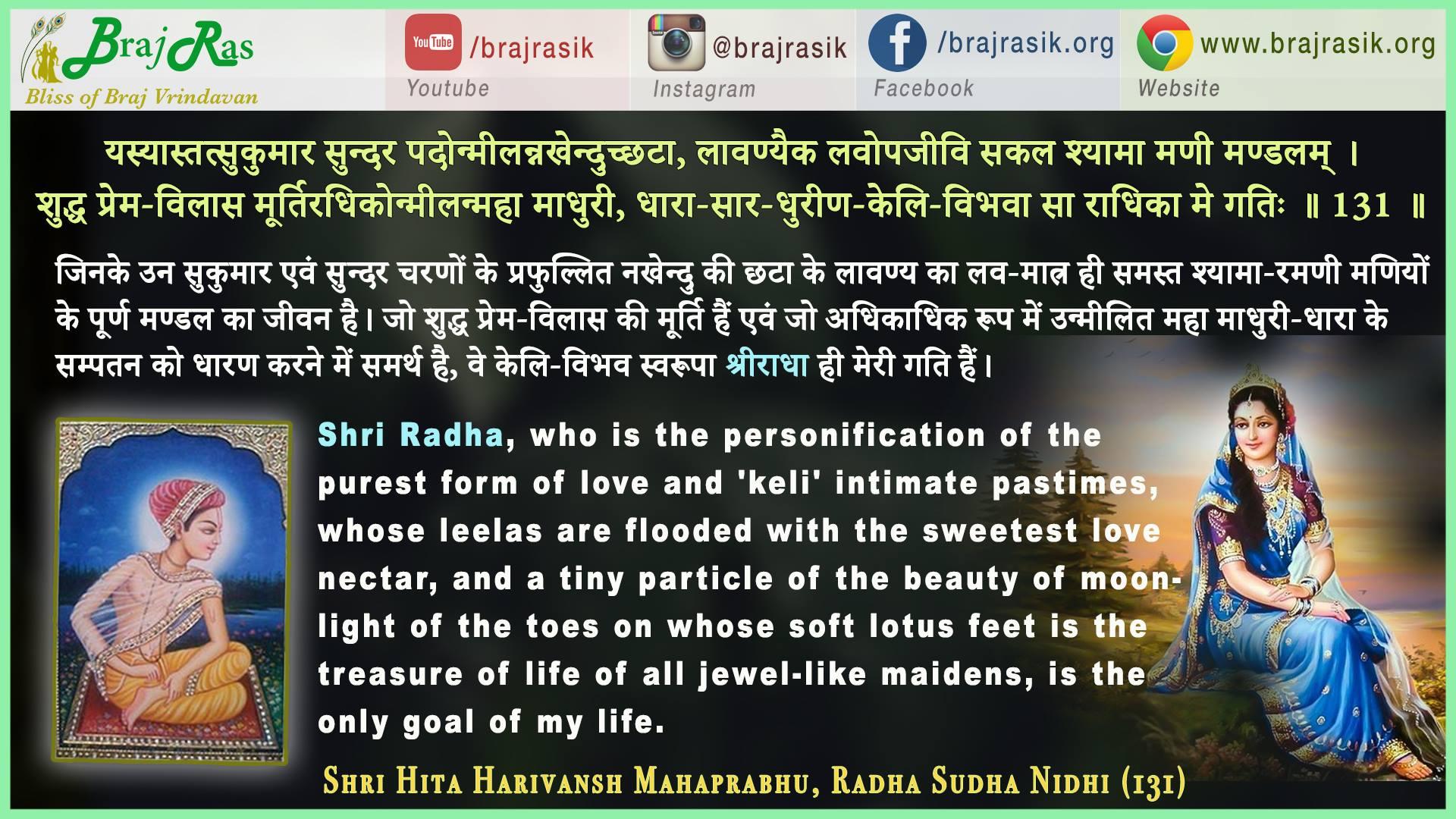 Yasya Tat Sukumar Sundar Padonmilan Nakhendu Chata - Shri Radha Sudha Nidhi (131)