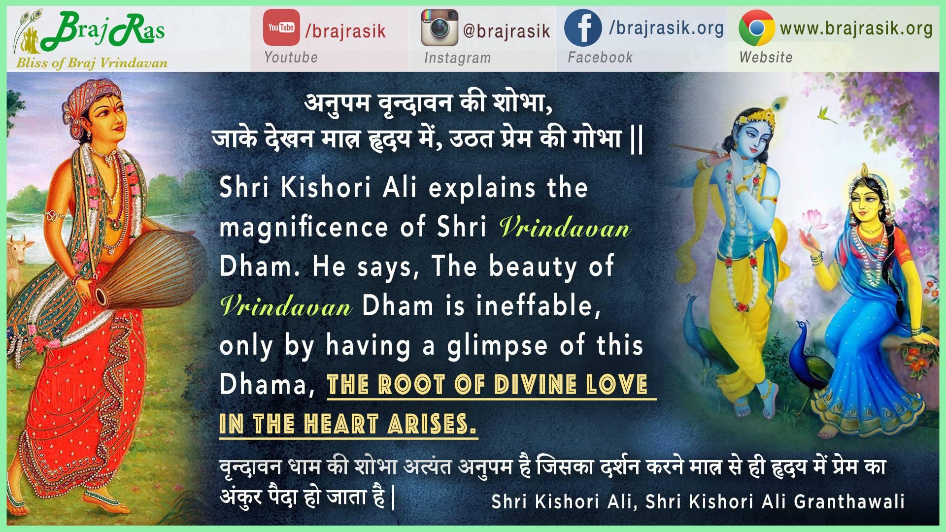 Anupam Vrindavan Ki Shobha -  Shri Kishori Ali, Shri Kishori Ali Granthawali