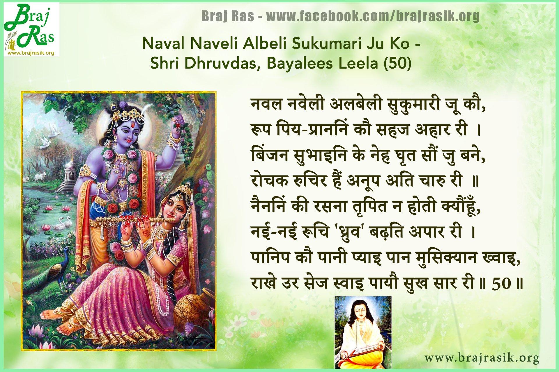 Naval Naveli Albeli Sukumari Ju Ko from Bayalees Leela (50) by Shri Dhruvdas