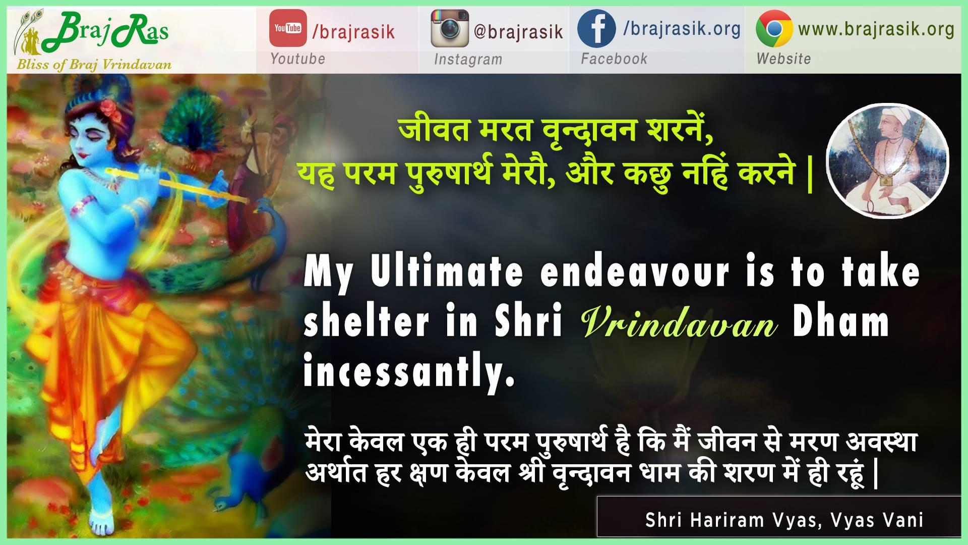Jeevat Marat Vrindavan Sharnein - Shri Hariram Vyas (Vishakha Avtar), Vyas Vani