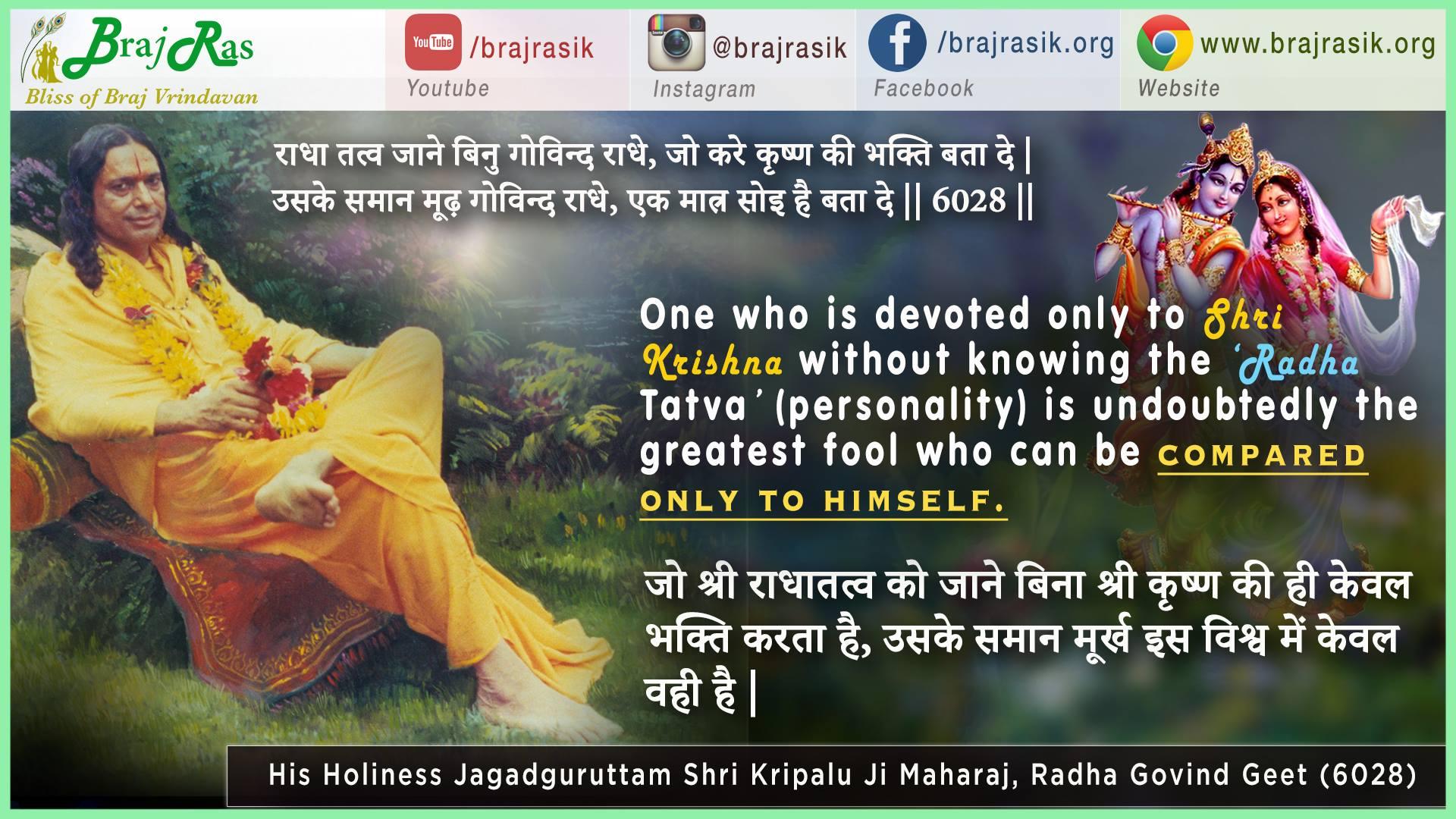 Radha Tatva Jane Binu Govind Radhey - Radha Govind Geet (6028)