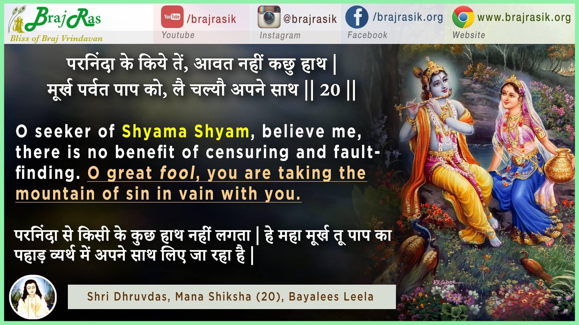 Parninda Ke Kiye Tein, Aawat Nahin Kachu Hath - Shri Dhruvdas, Bayalees Leela