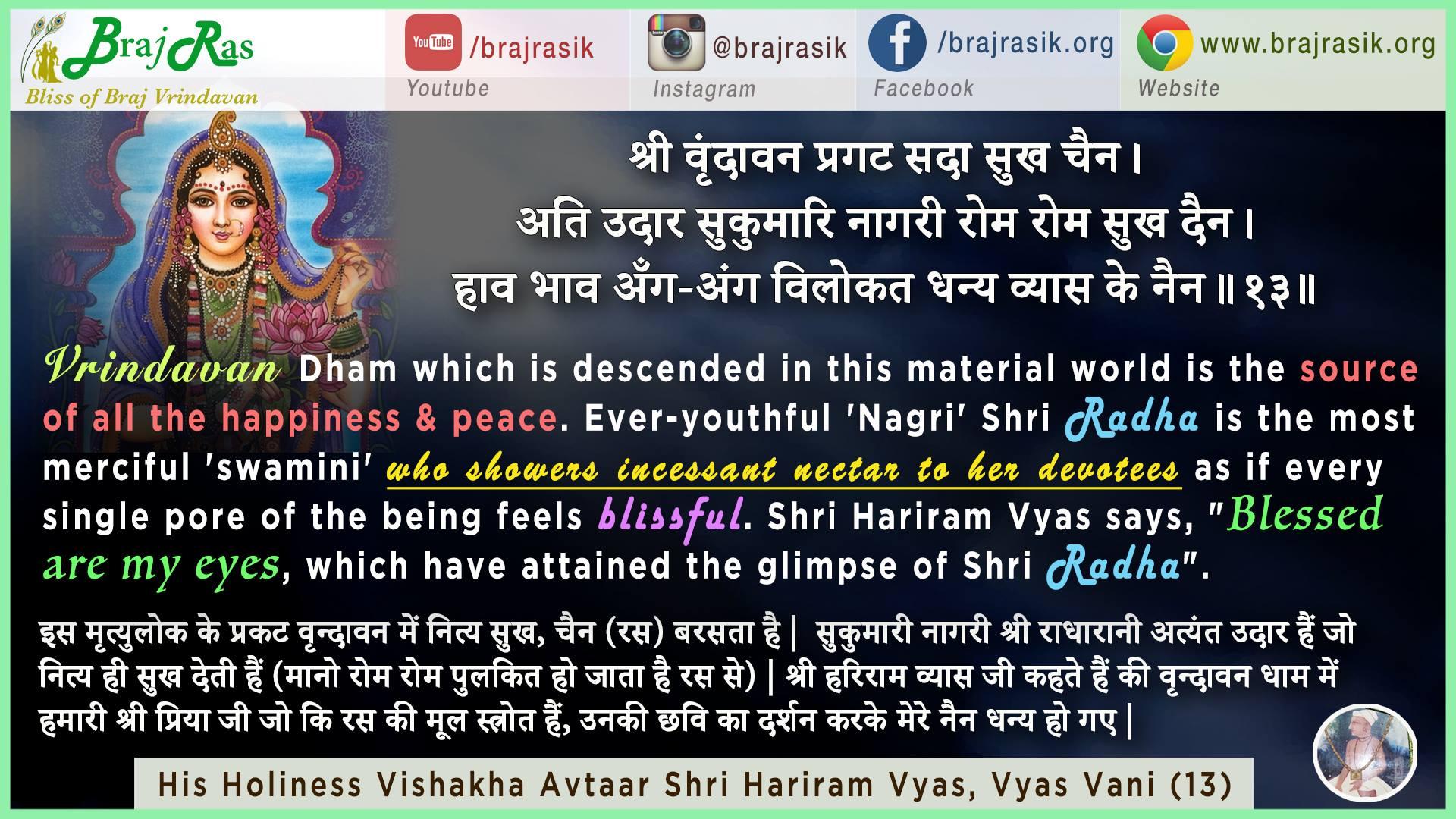Shri Vrindavan Pragat Sada Sukh Chain - Shri Hariram Vyas, Vyas Vani (13)